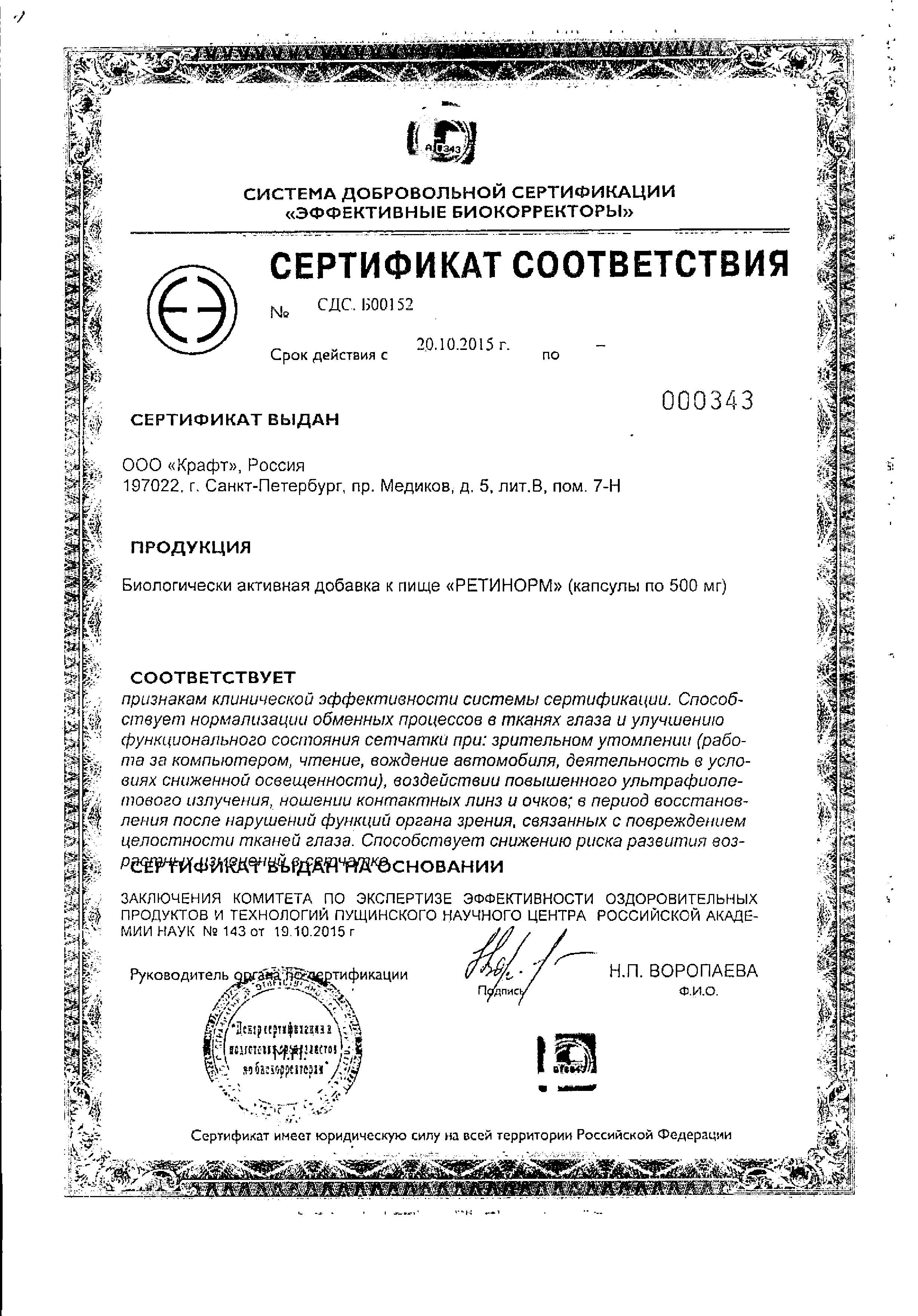 Ретинорм сертификат
