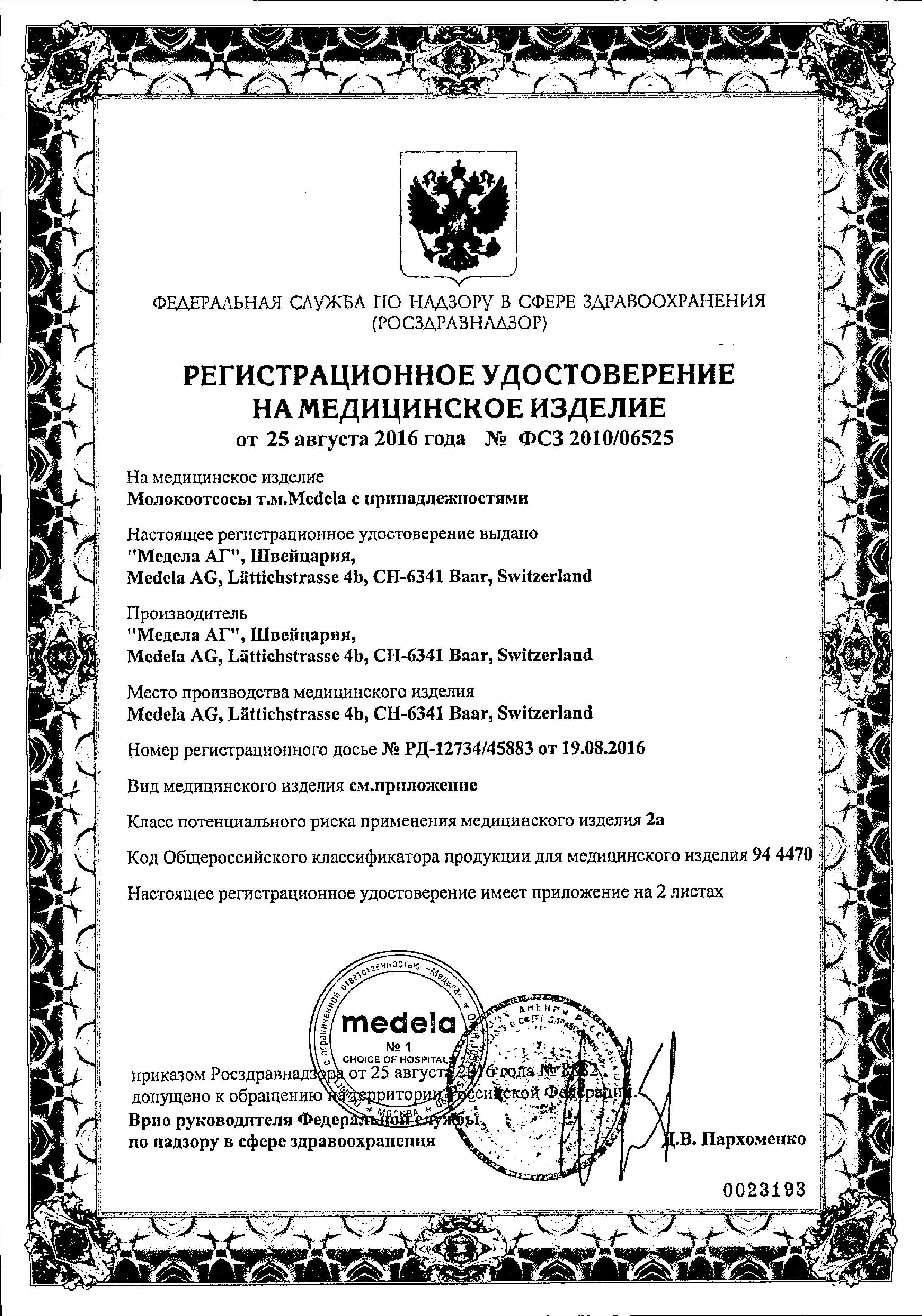 Medela Молокоотсос электронный двухфазный Swing Maxi сертификат