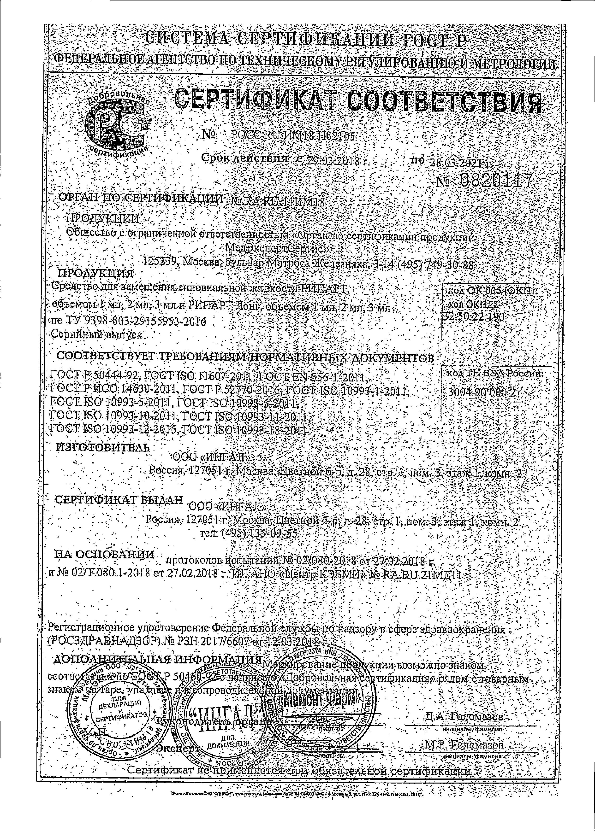 Рипарт Лонг сертификат