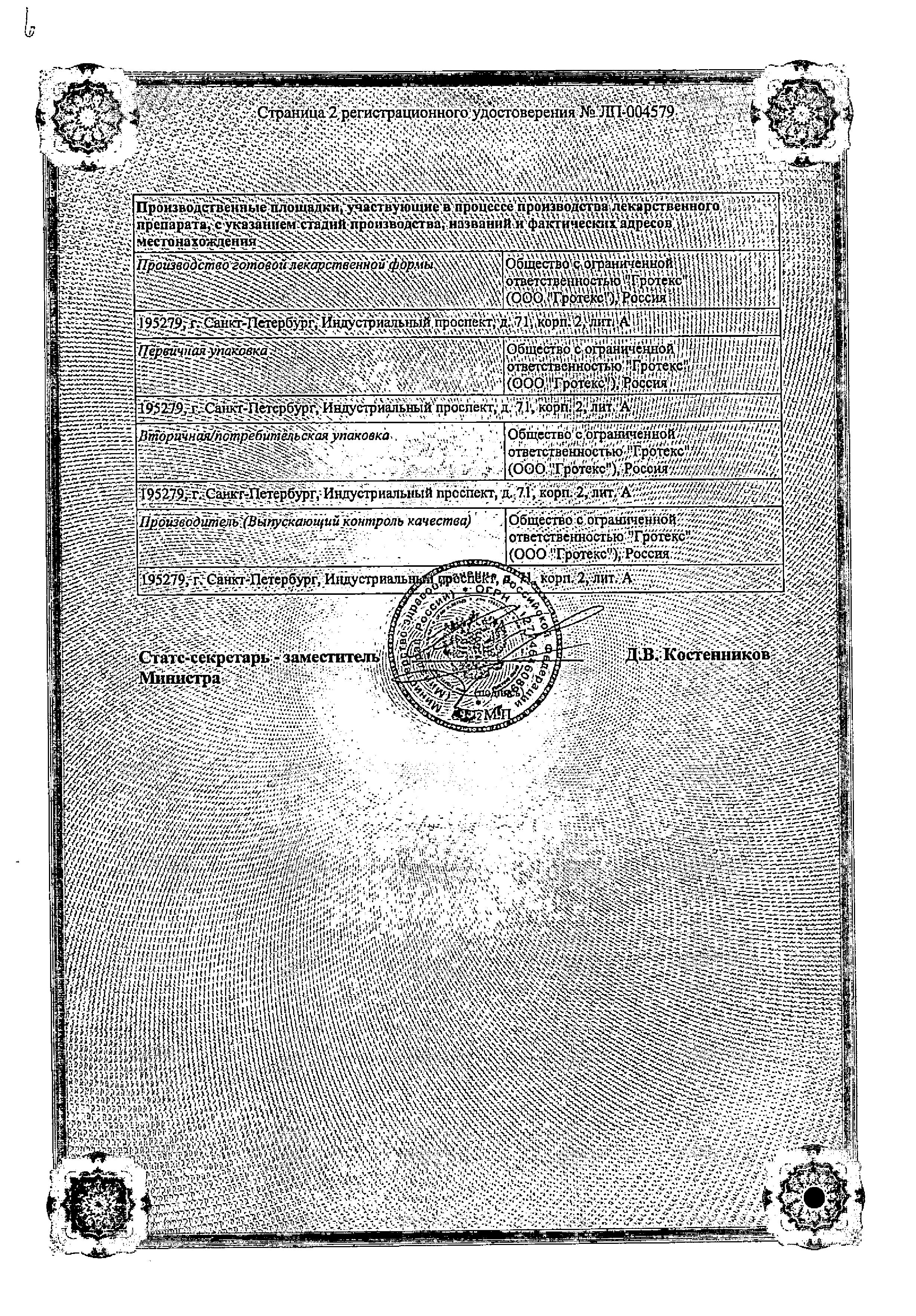 Пикодинар сертификат