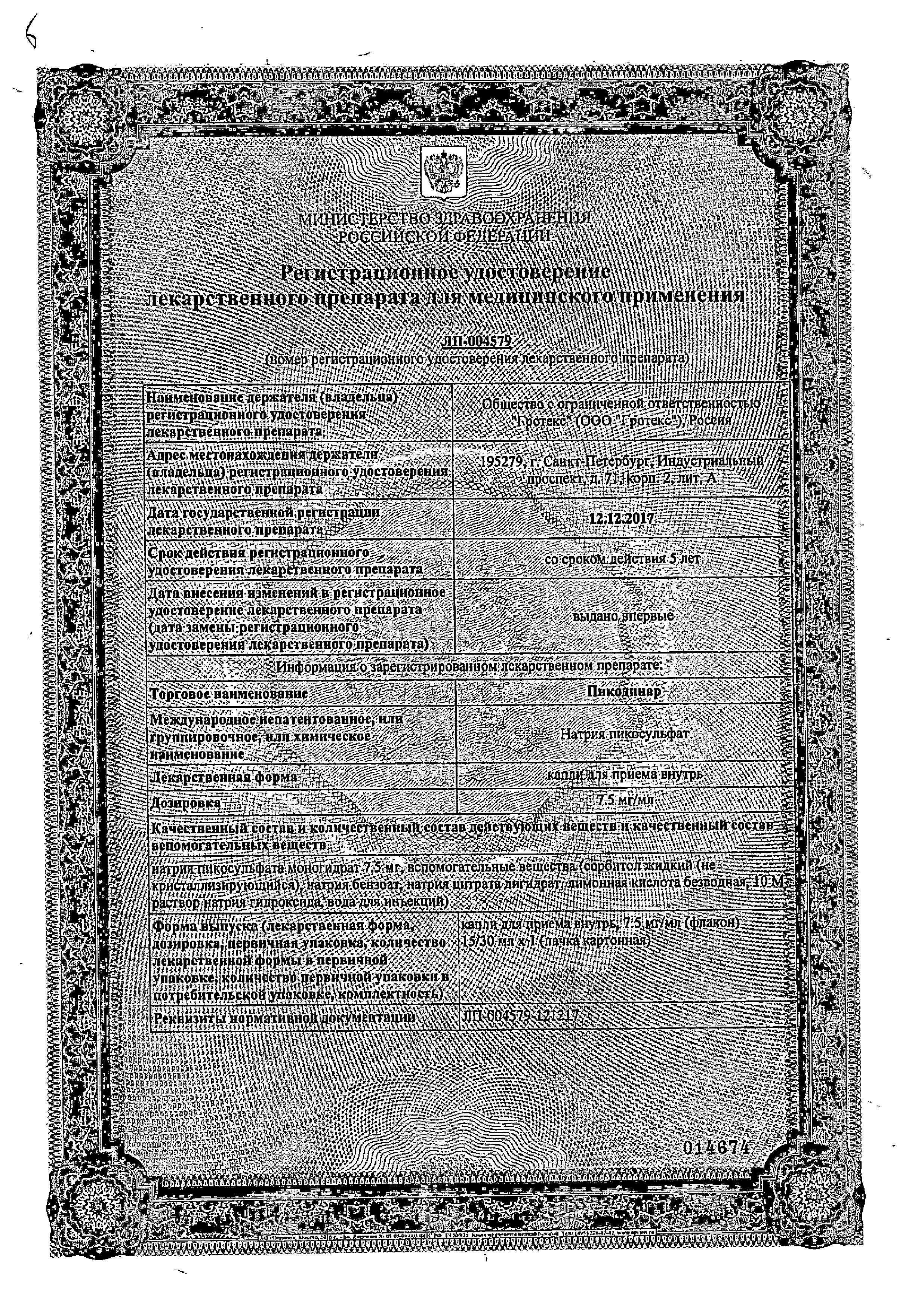 Пикодинар