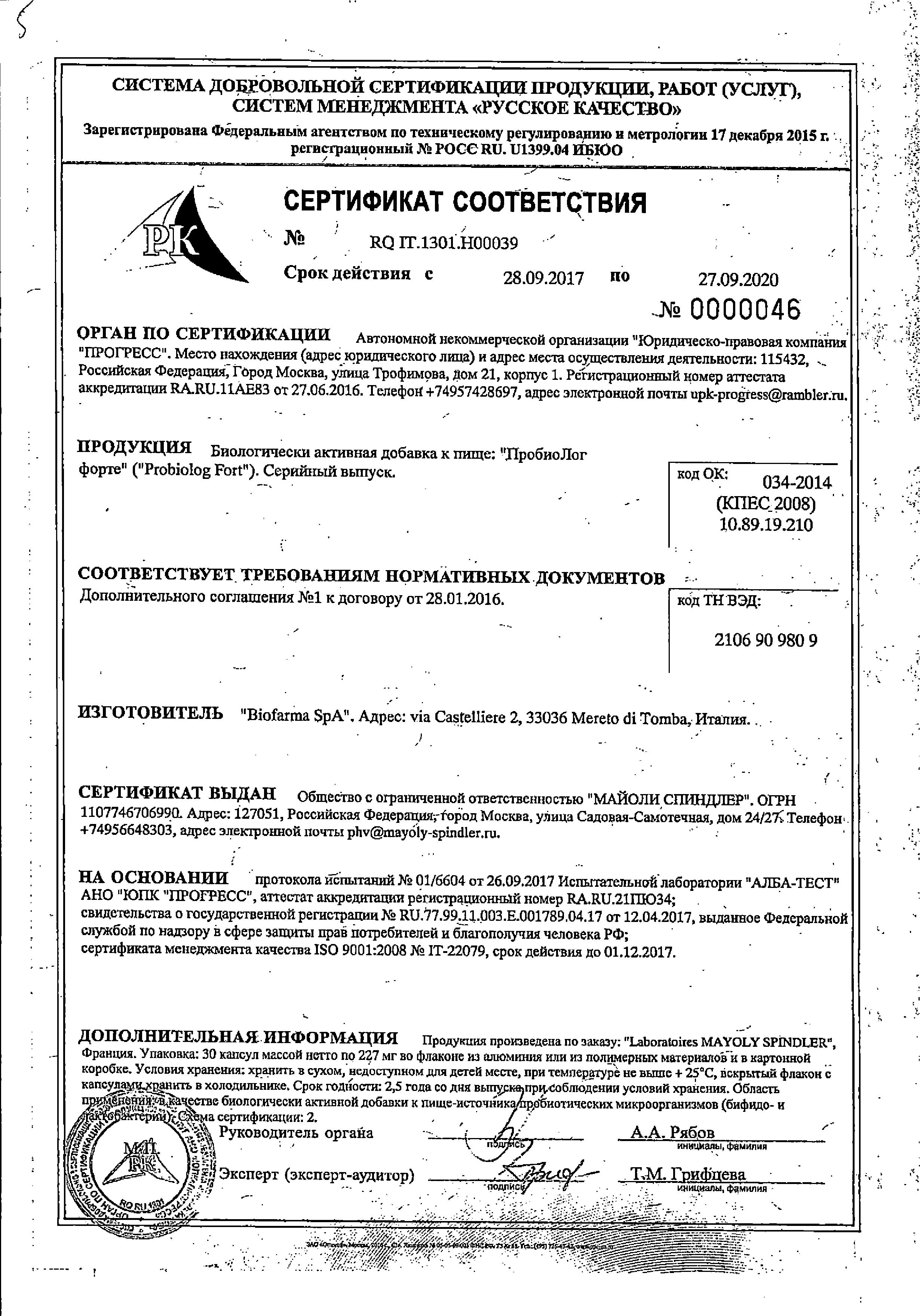 ПробиоЛог Форте сертификат
