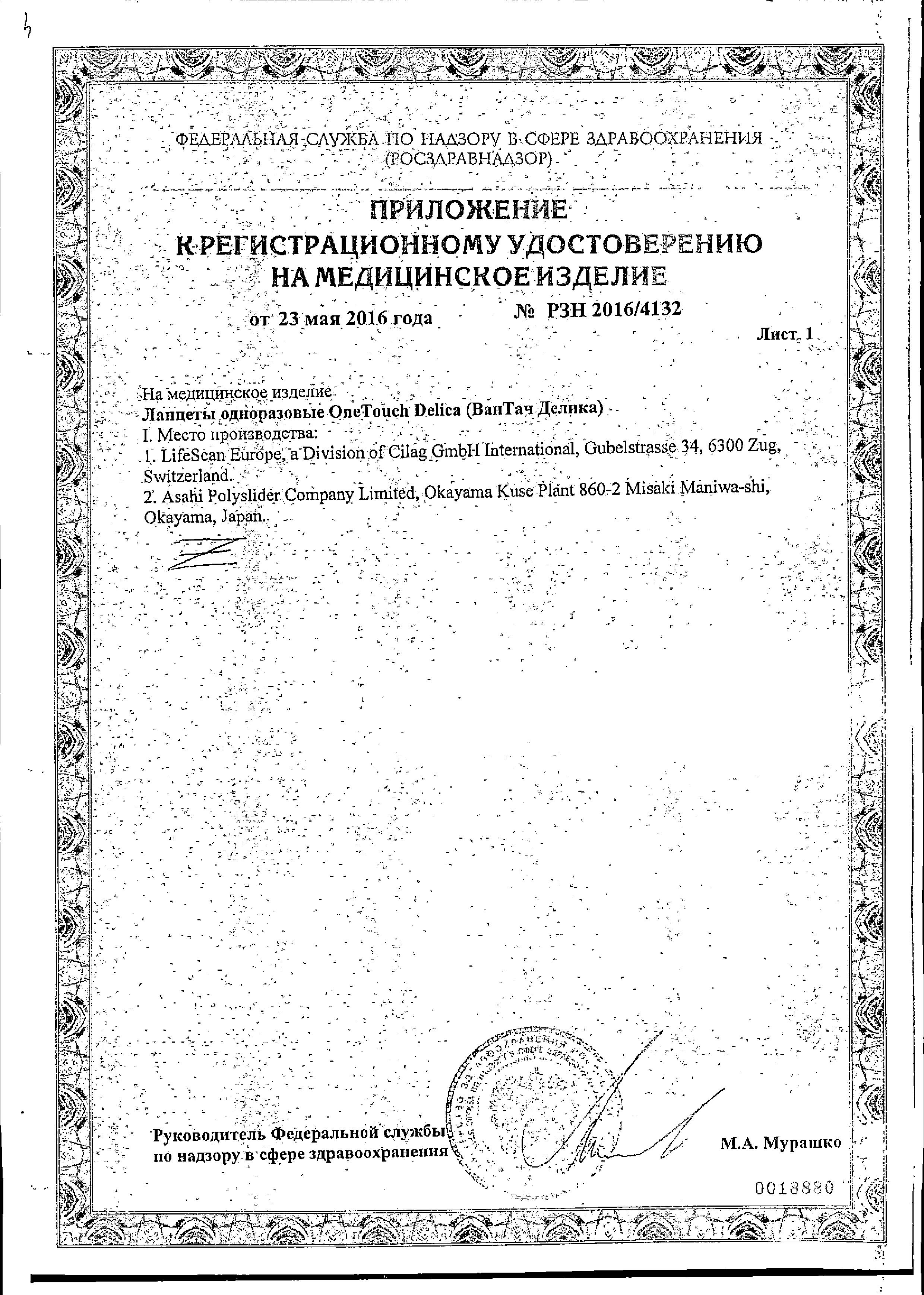 One Touch Delica ланцеты сертификат