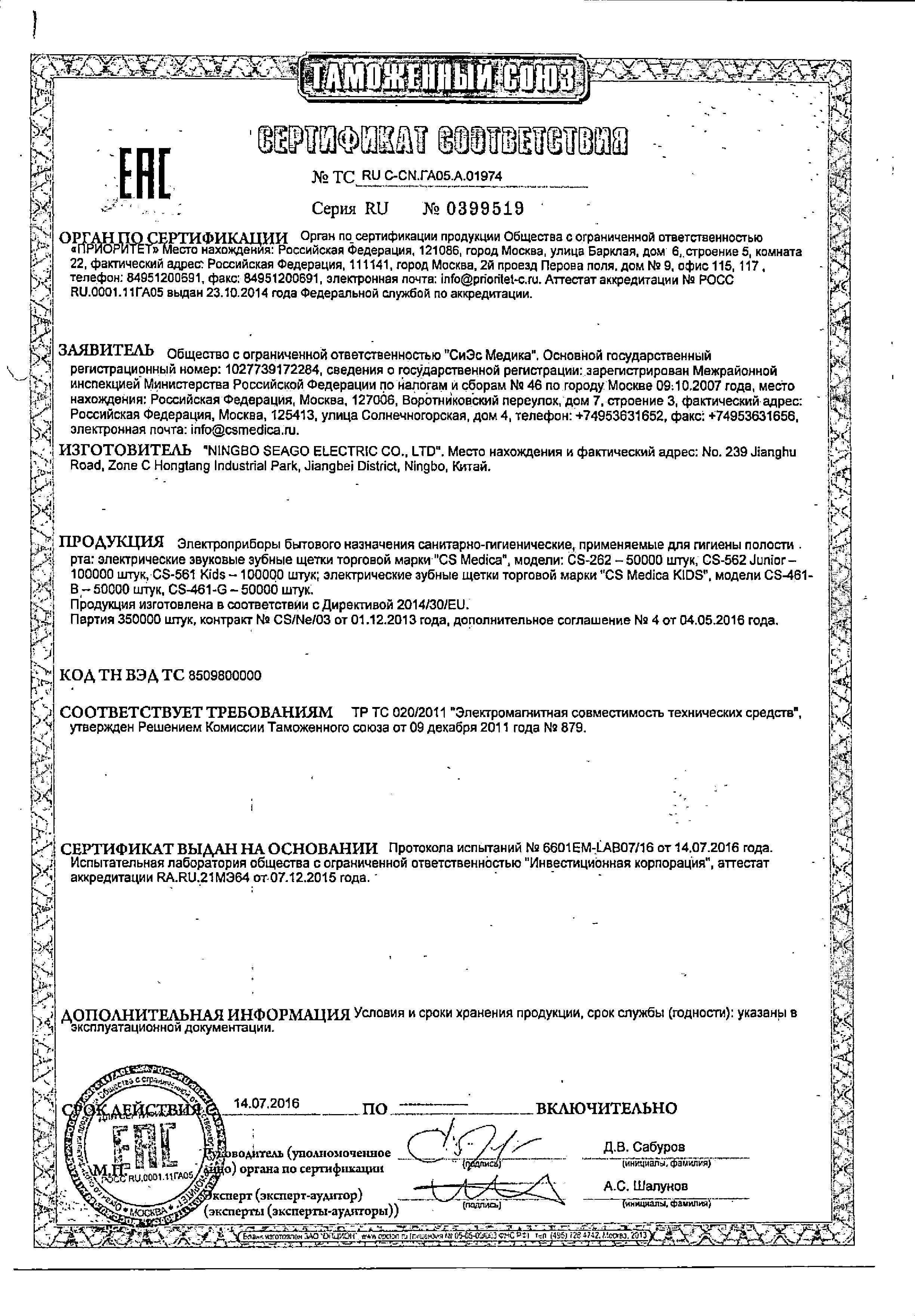 CS Medica Kids CS-461-G Электрическая щетка зубная сертификат