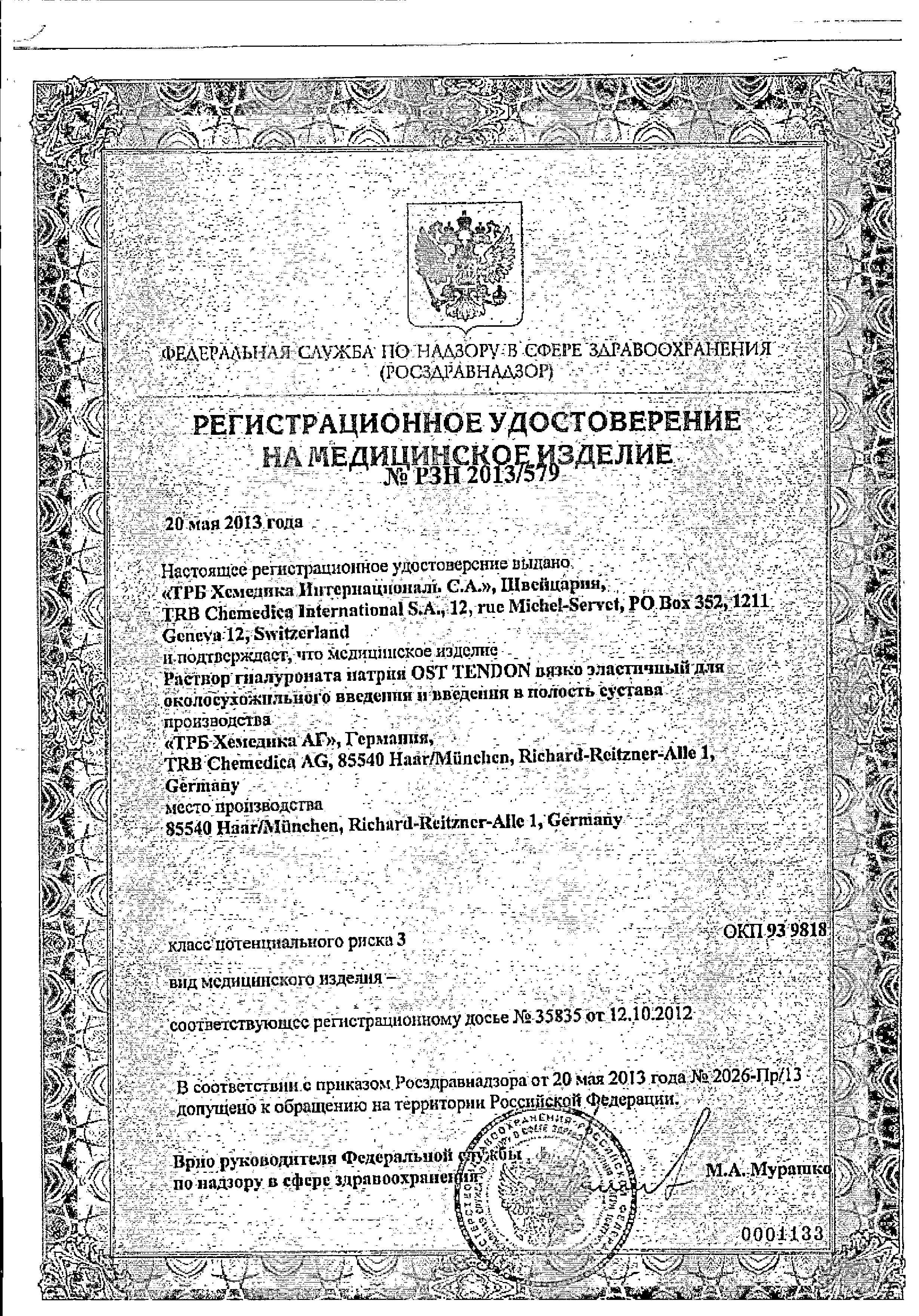 Ost Tendon раствор гиалуроната натрия сертификат