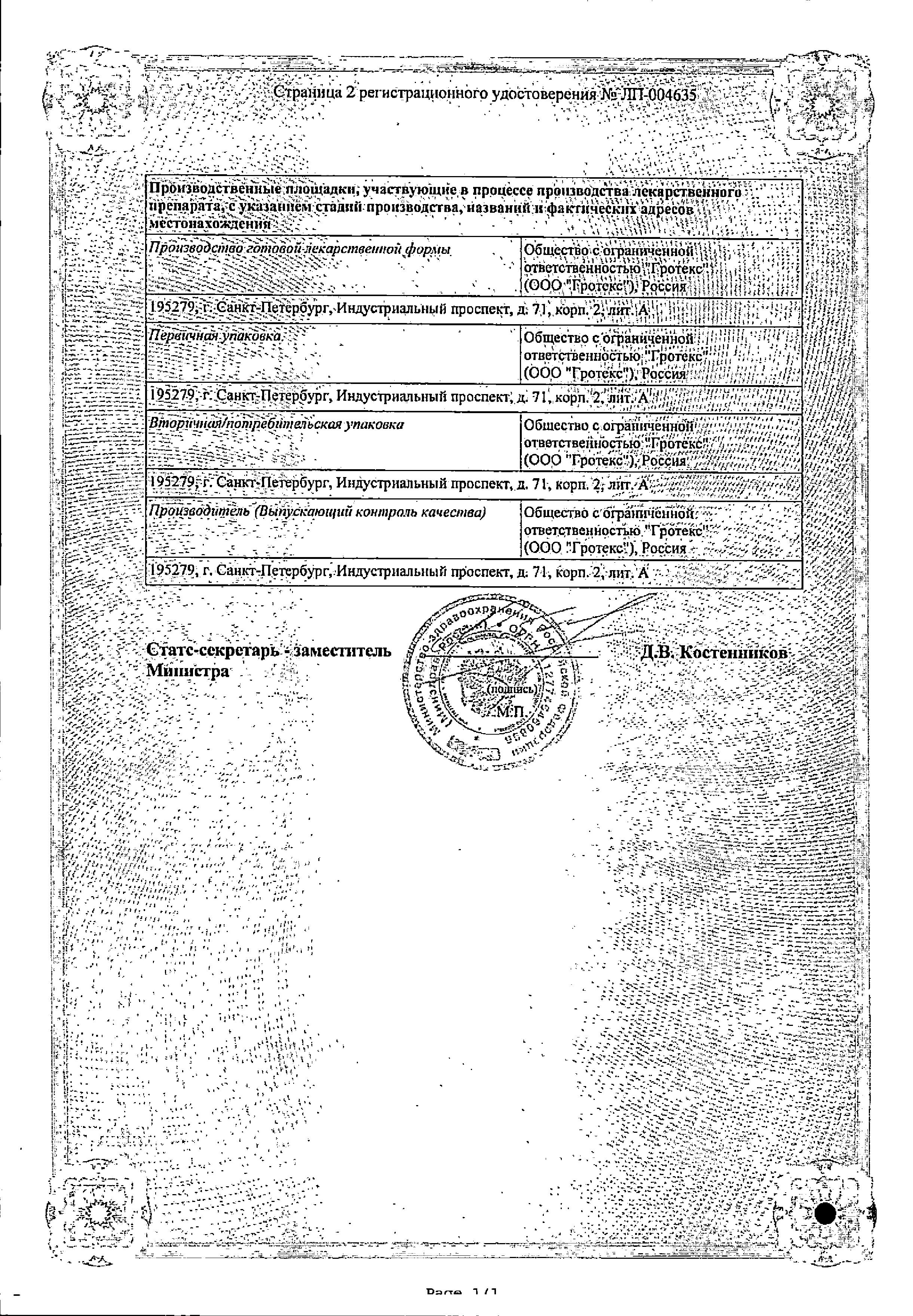 Дротаверин-Солофарм