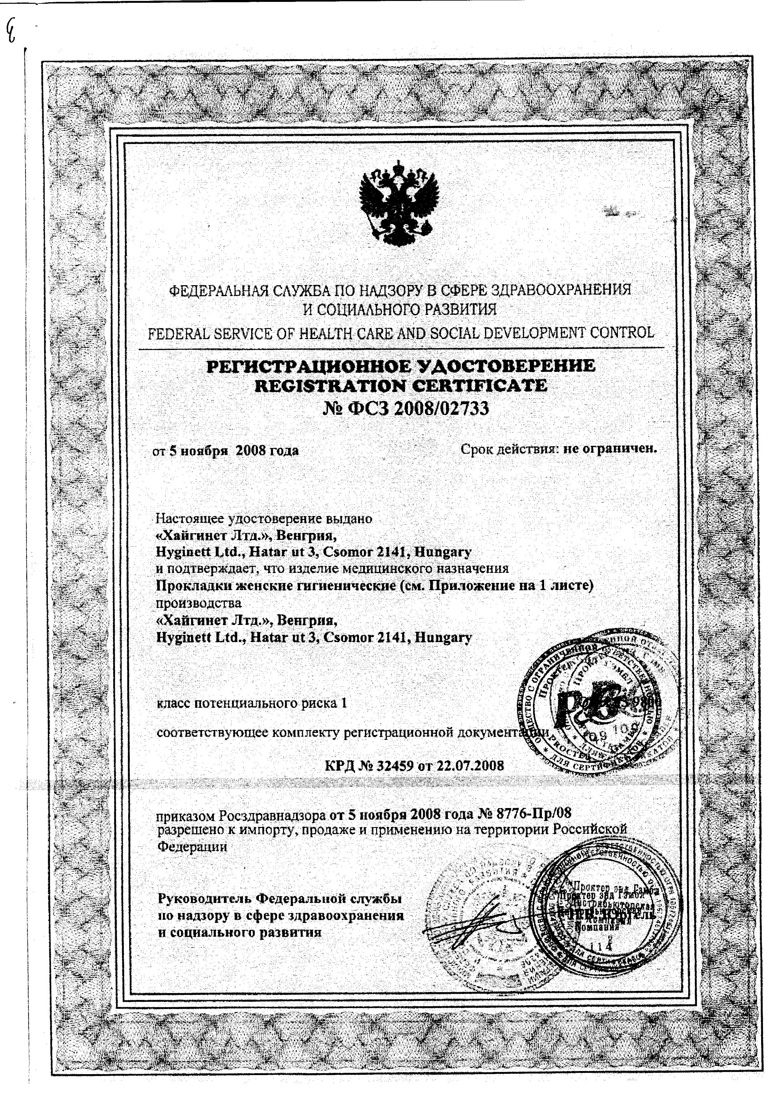Always ultra light прокладки женские гигиенические сертификат