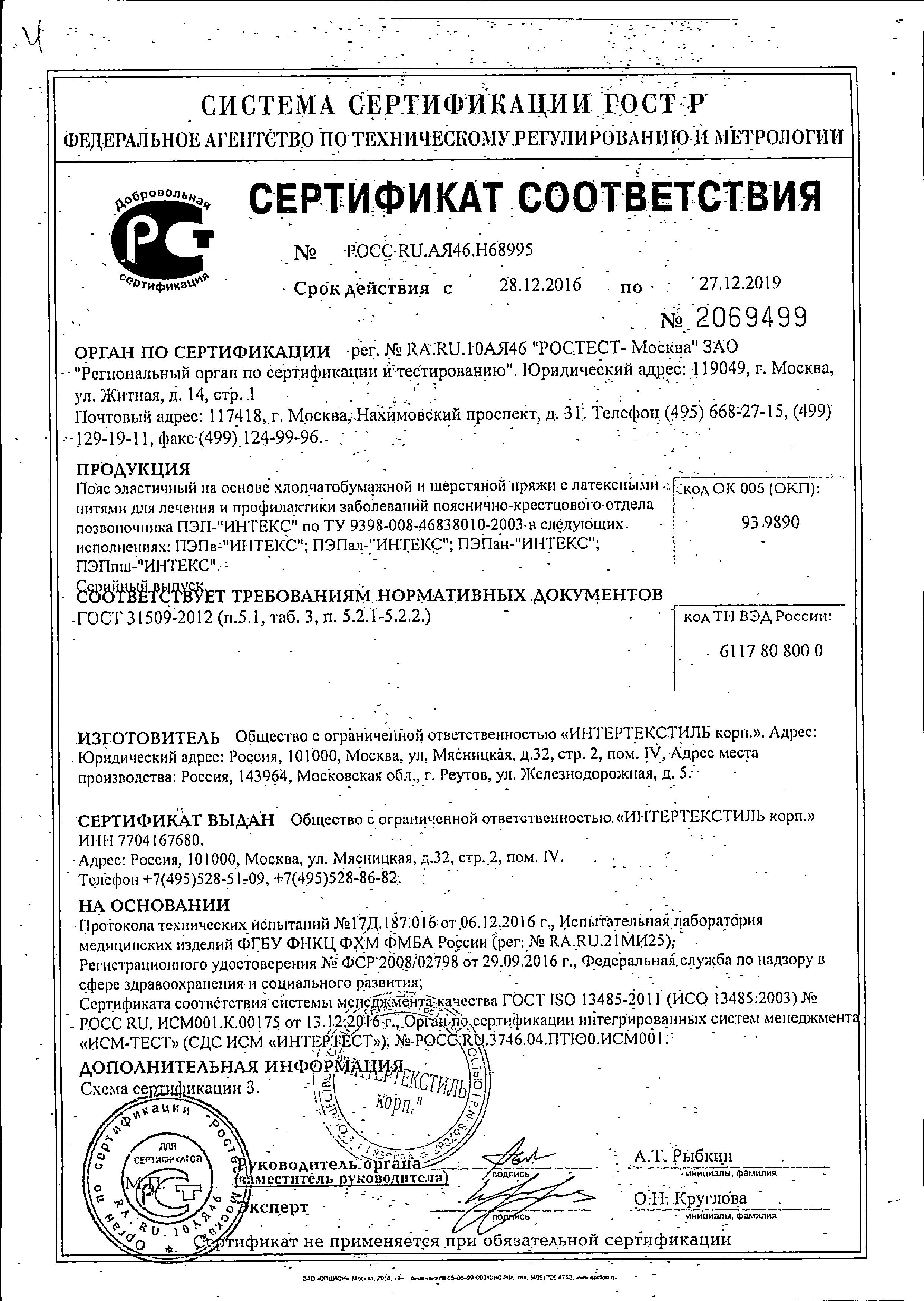 Клинса Пояс медицинский эластичный двусторонний сертификат