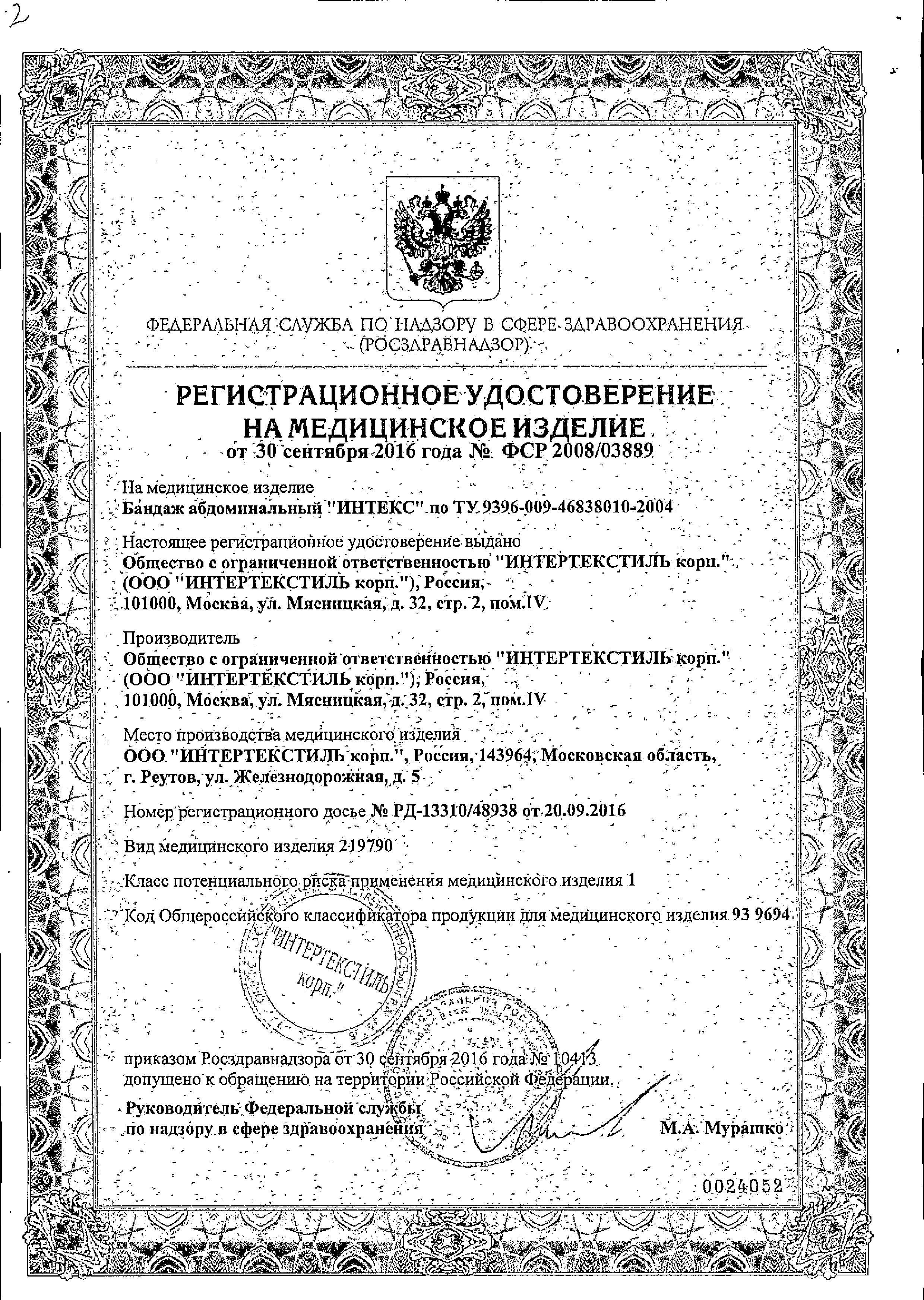 Клинса Бандаж абдоминальный послеоперационный с застежкой велкро сертификат
