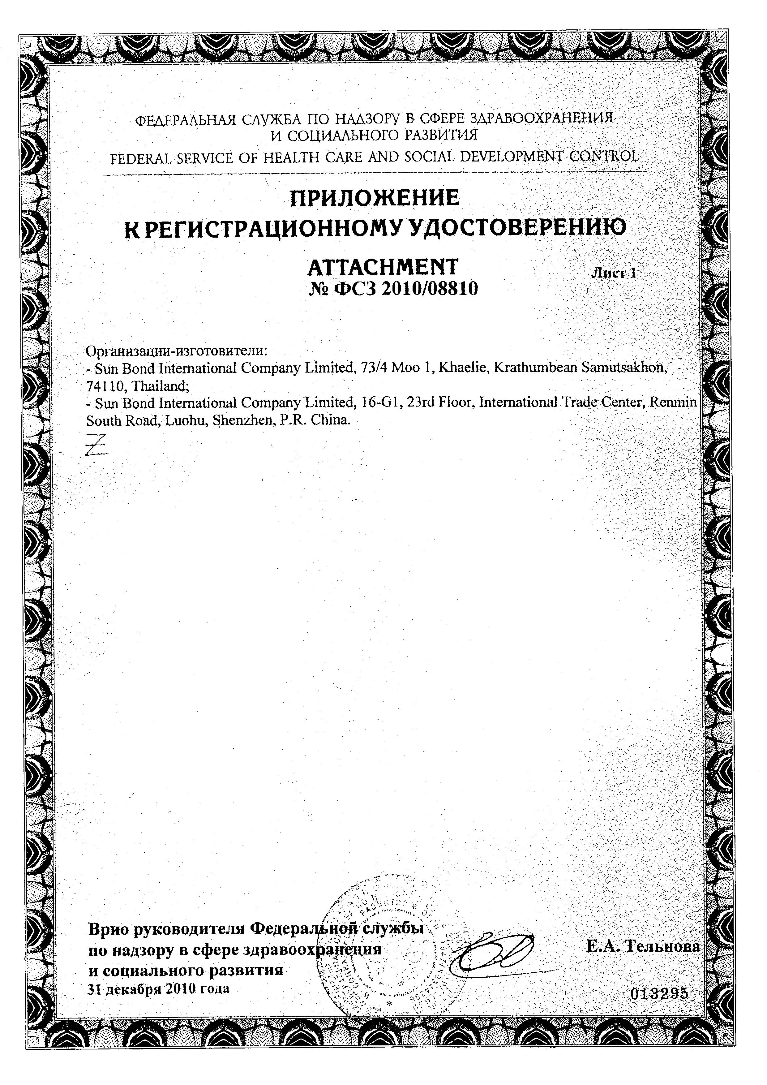 Мир детства пустышка силиконовая ортодонтическая 0 мес+ сертификат
