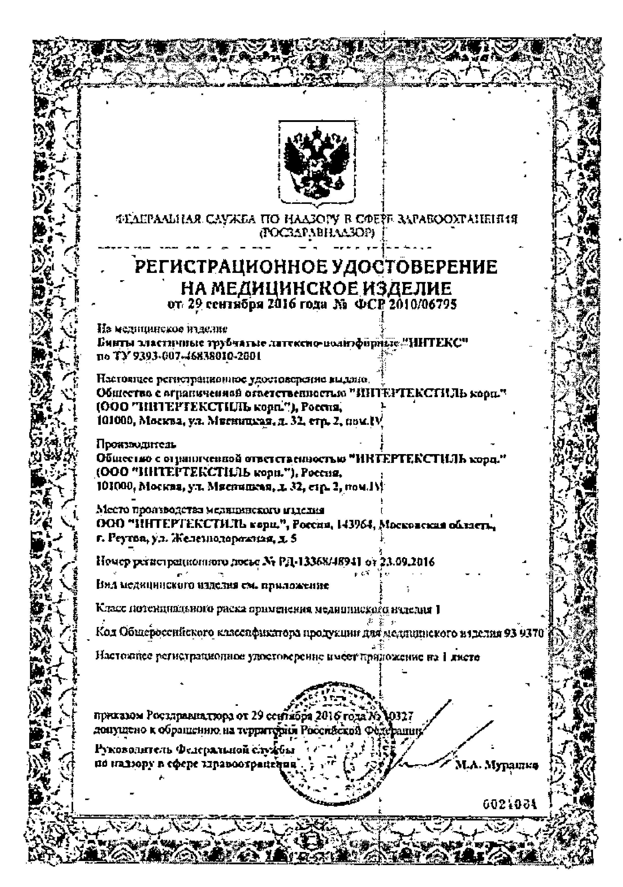 Интекс Бинт трубчатый сертификат