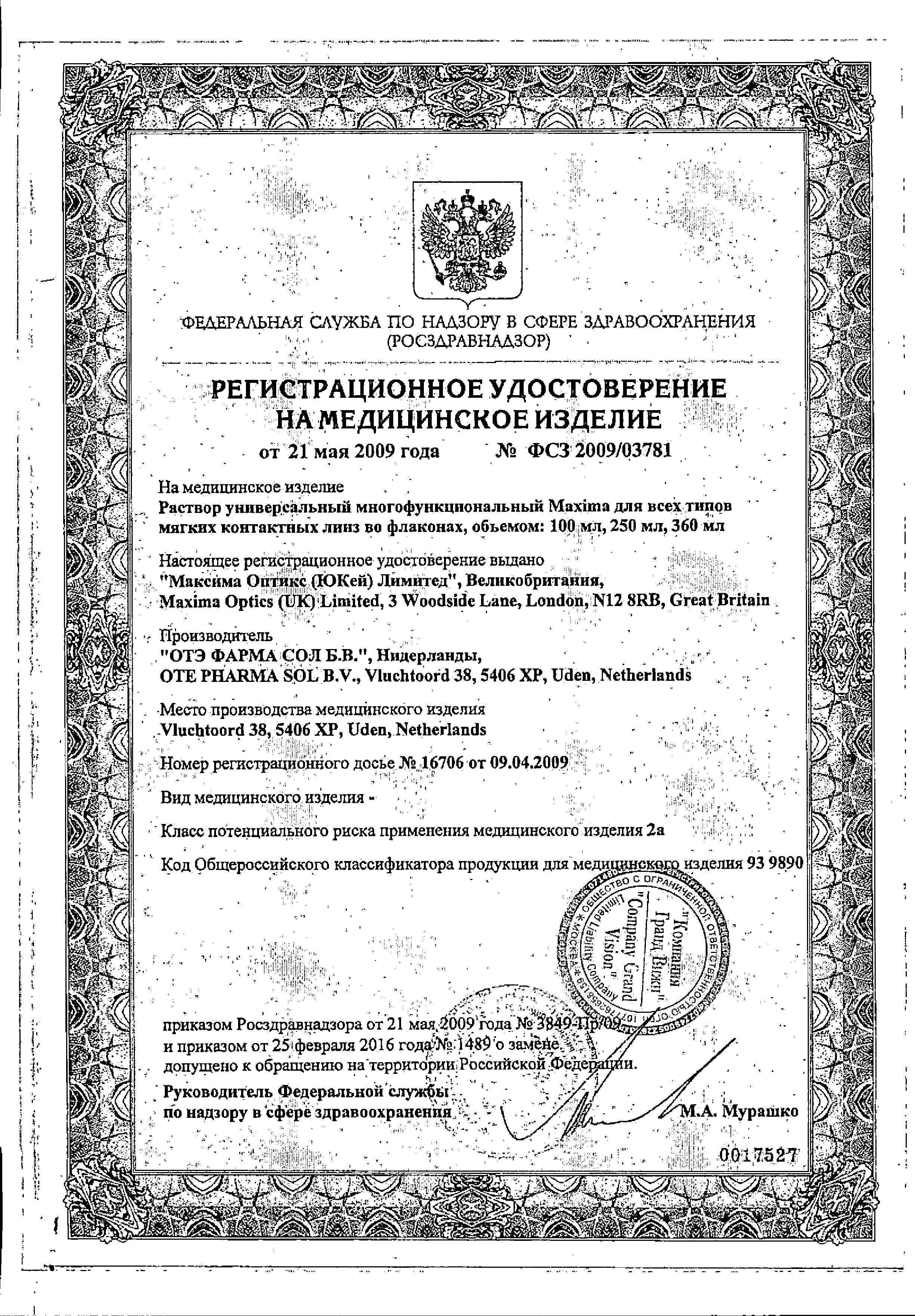Maxima раствор универсальный для ухода за контактными линзами сертификат