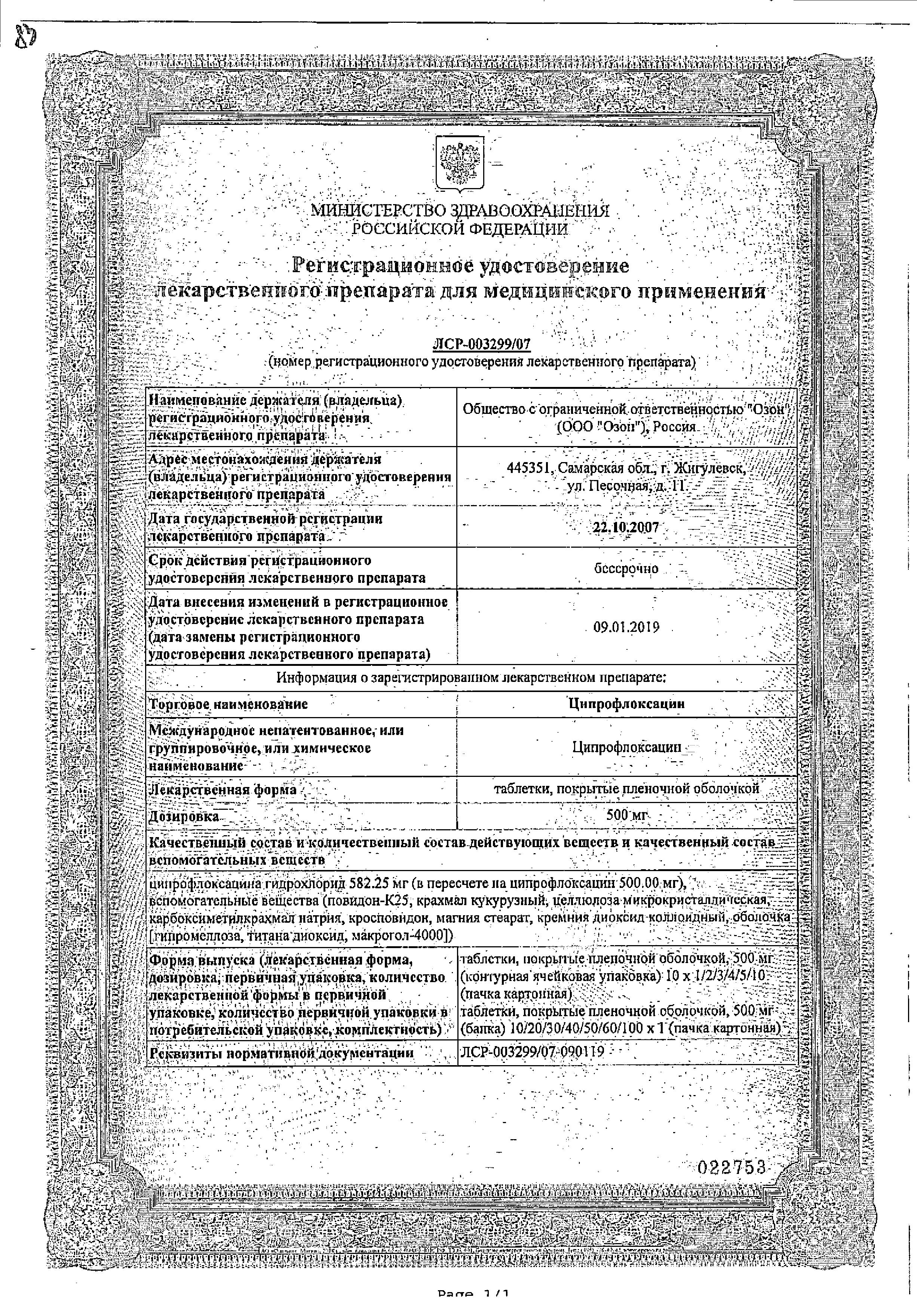 Ципрофлоксацин сертификат