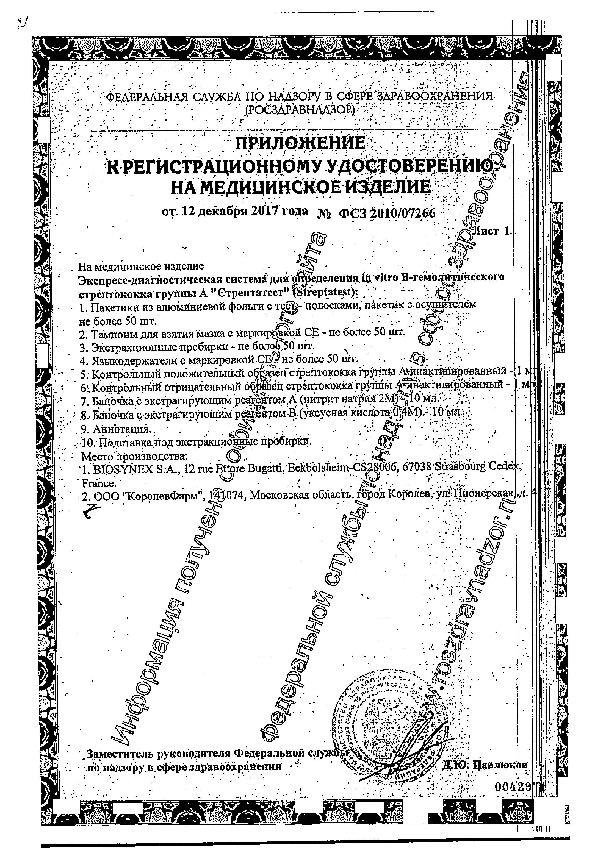 Стрептатест сертификат
