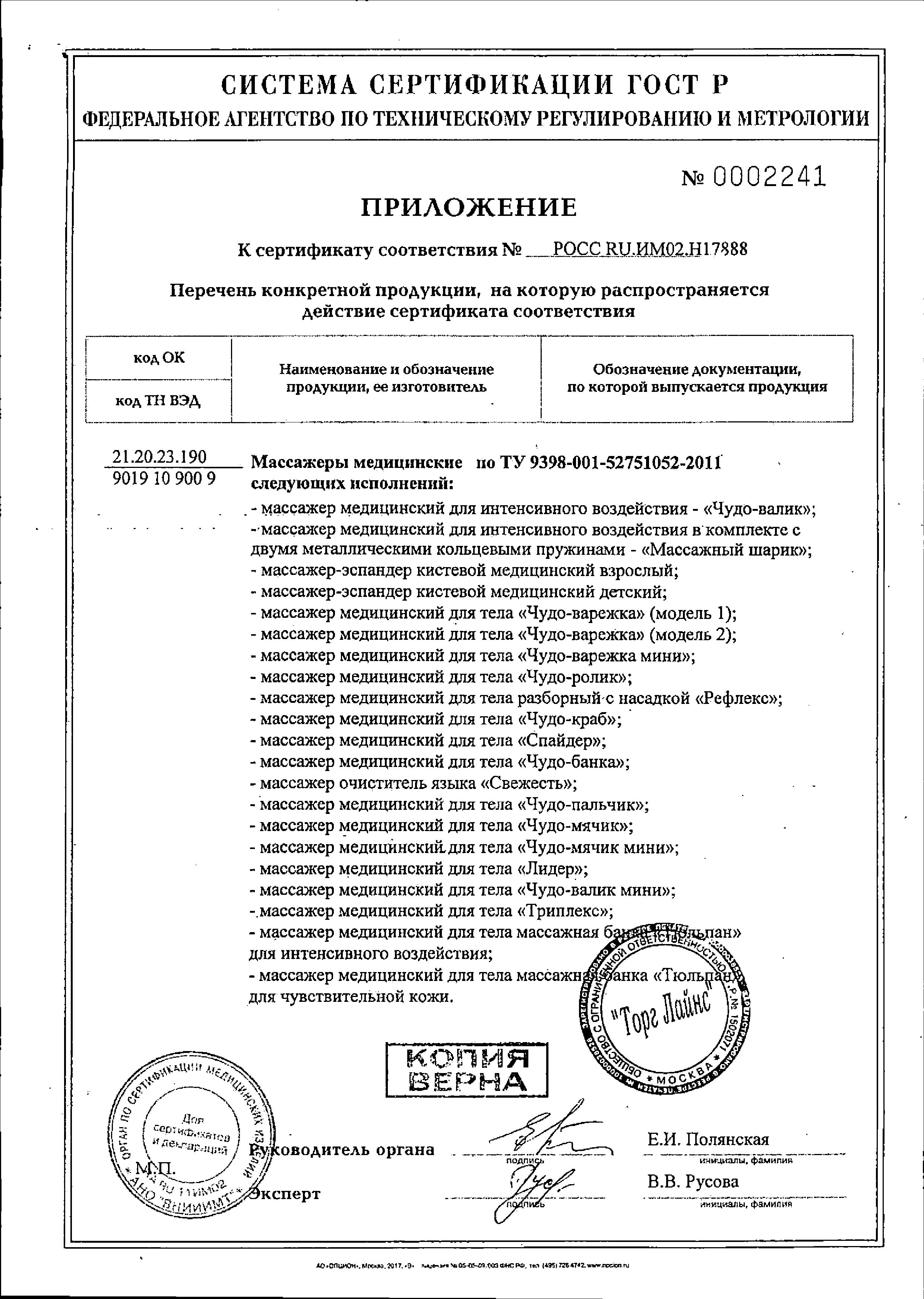 Чудо-банка массажер медицинский для тела сертификат