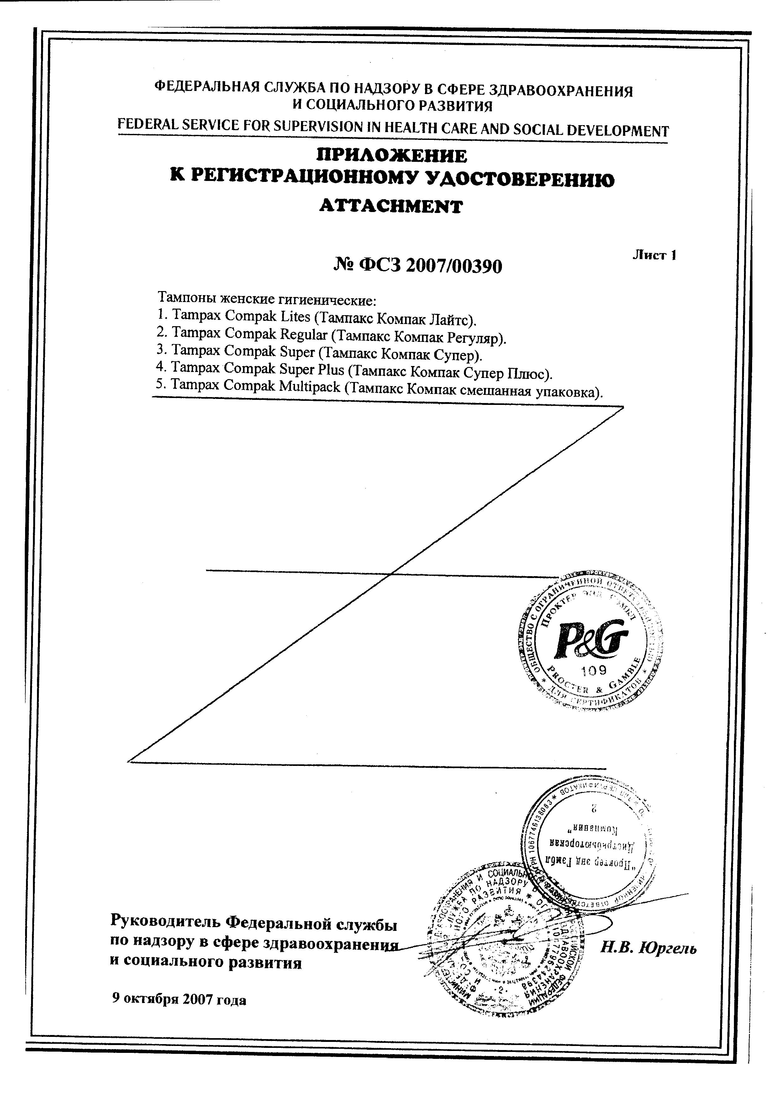 Tampax Compak regular тампоны с аппликатором сертификат