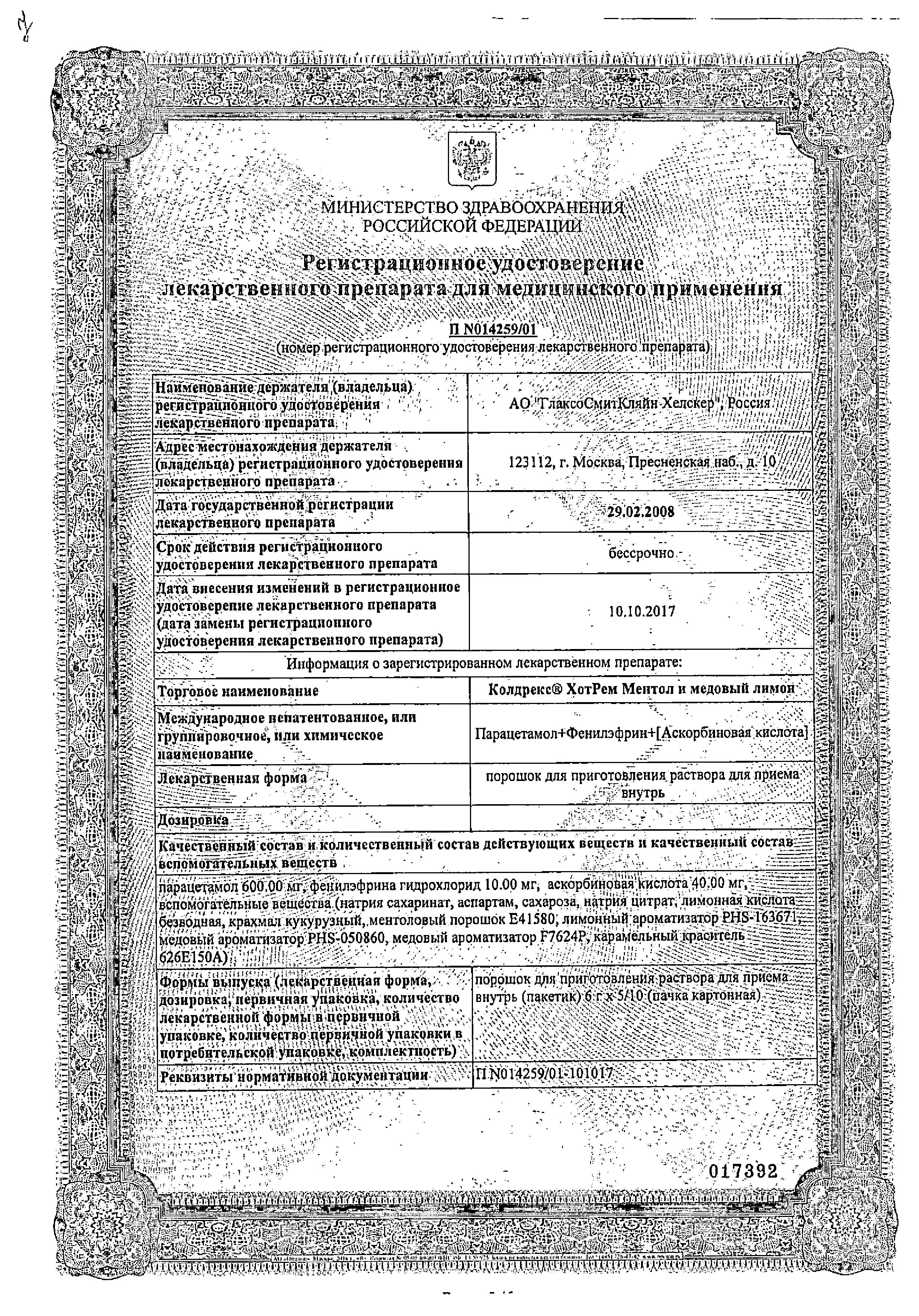 Колдрекс Хотрем сертификат