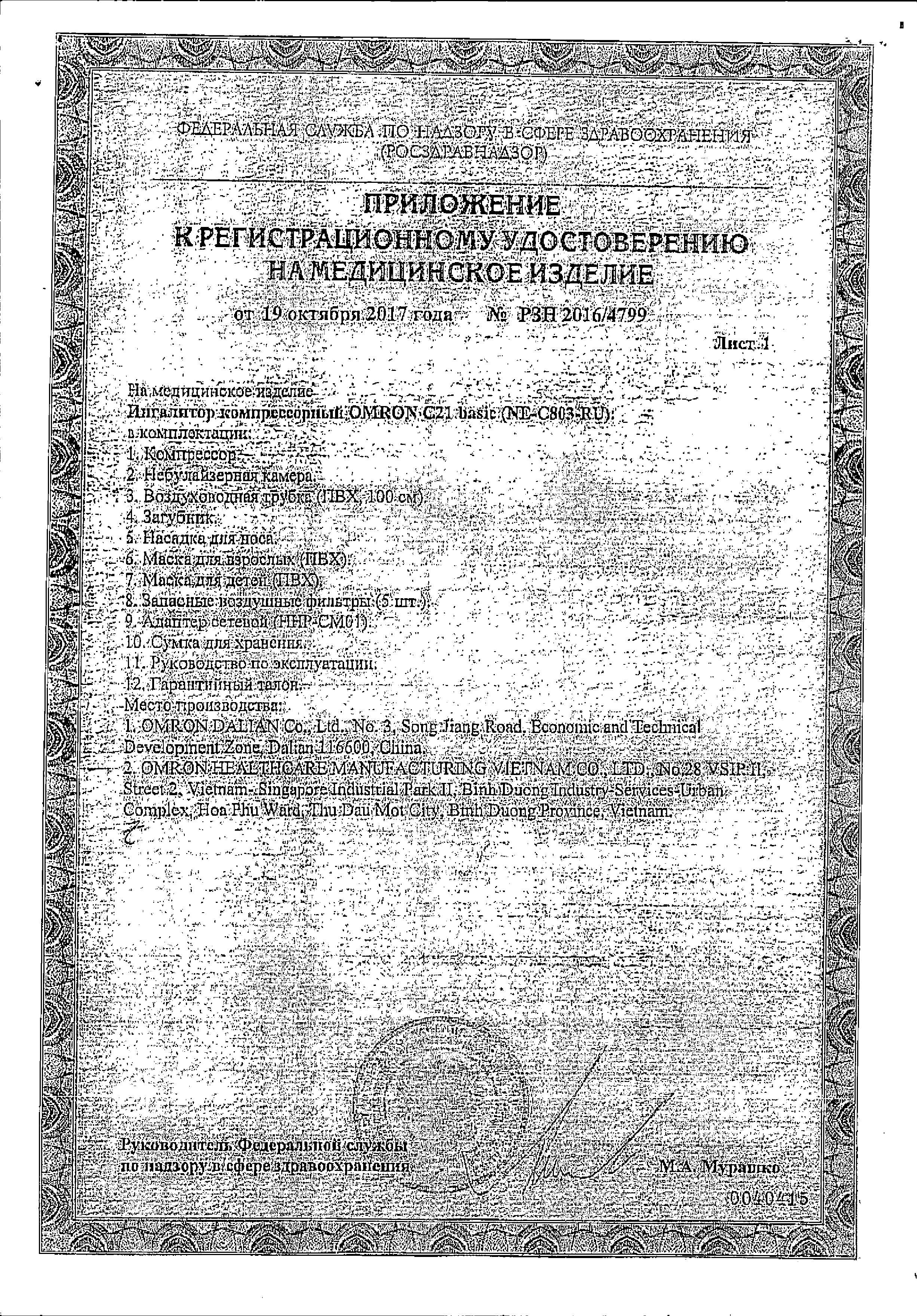 Ингалятор Omron C21 Basic компрессорный сертификат