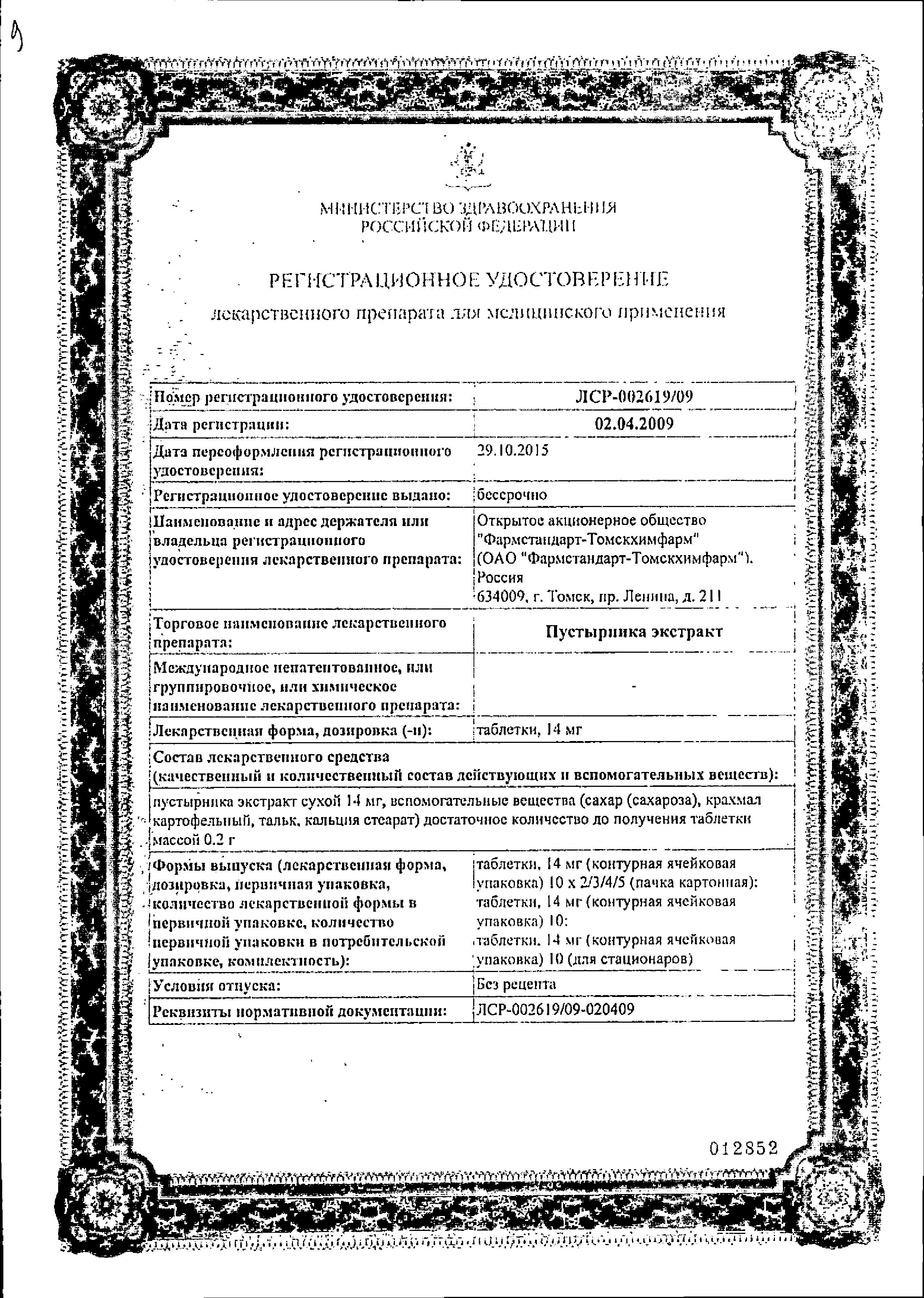 Пустырника экстракт сертификат