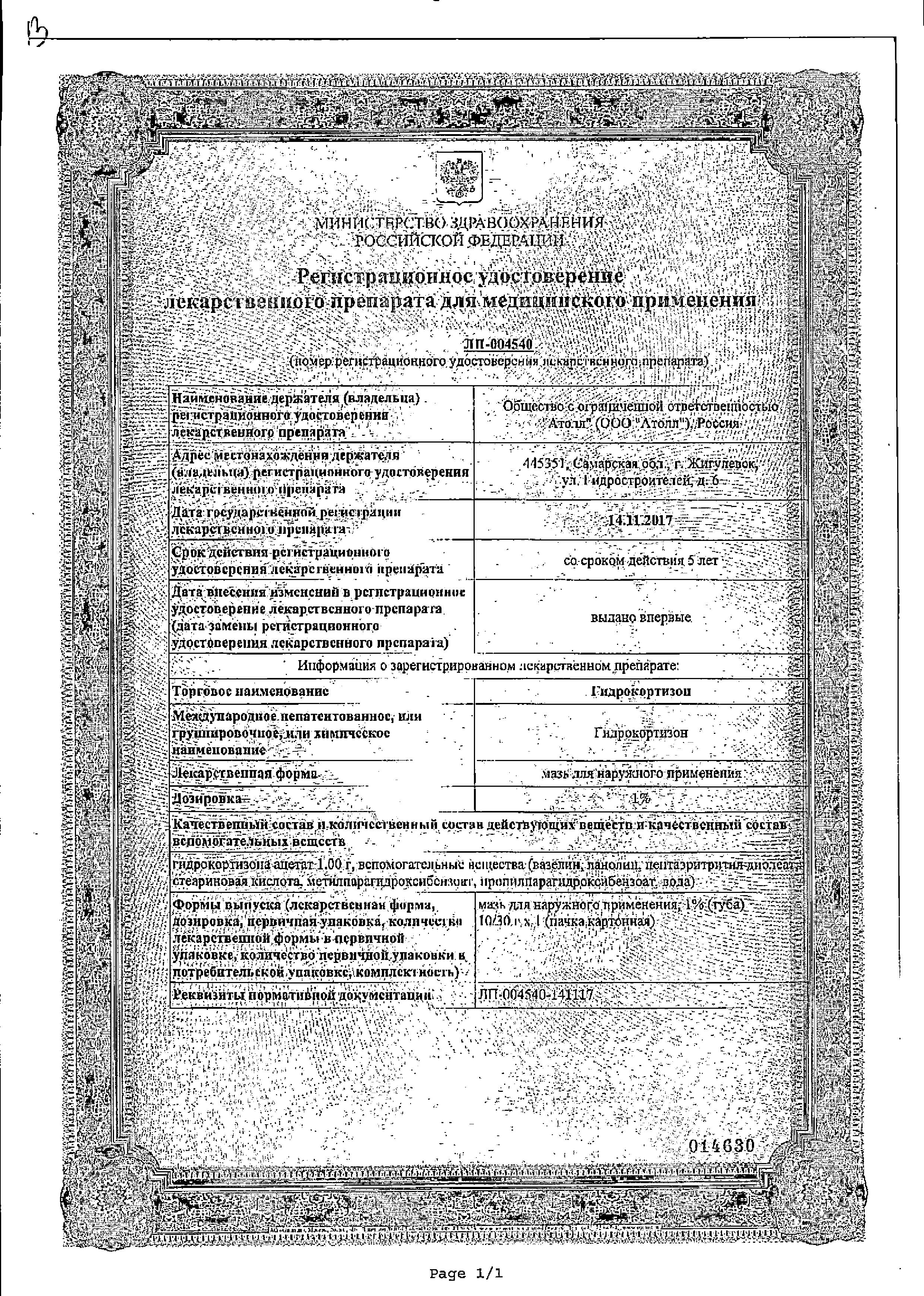 Гидрокортизон сертификат