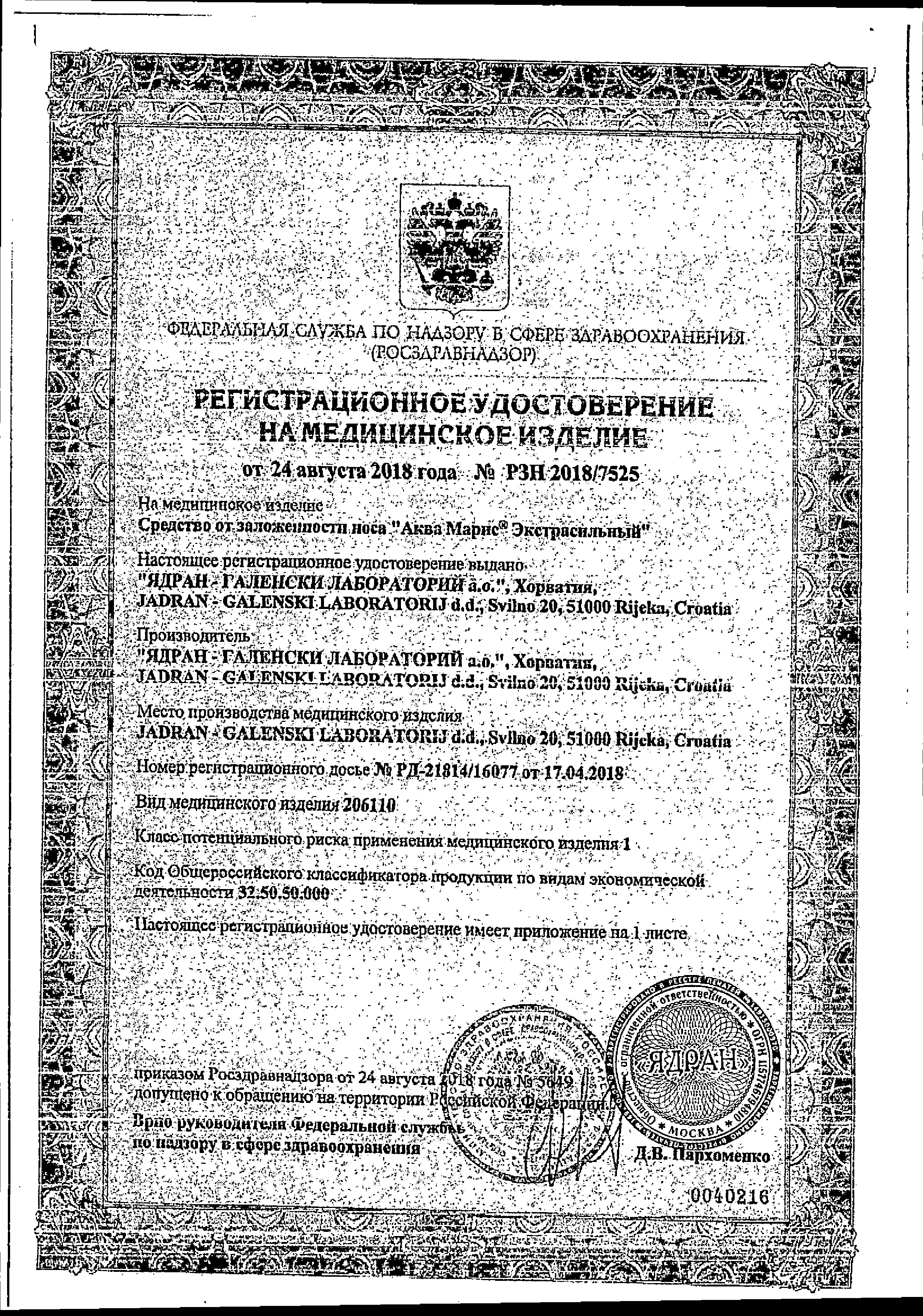 Аква Марис Экстрасильный сертификат