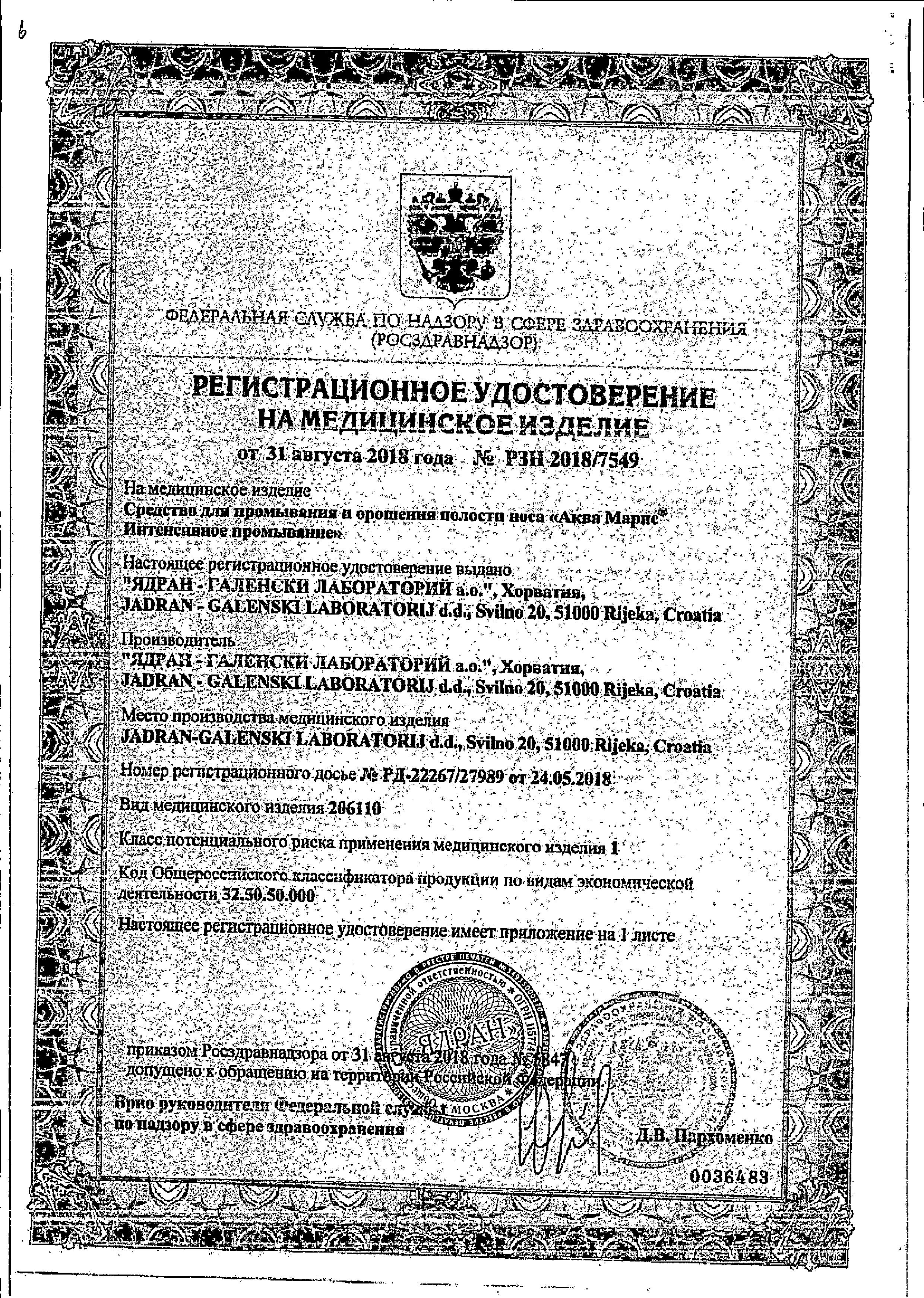 Аква Марис Беби Интенсивное промывание сертификат