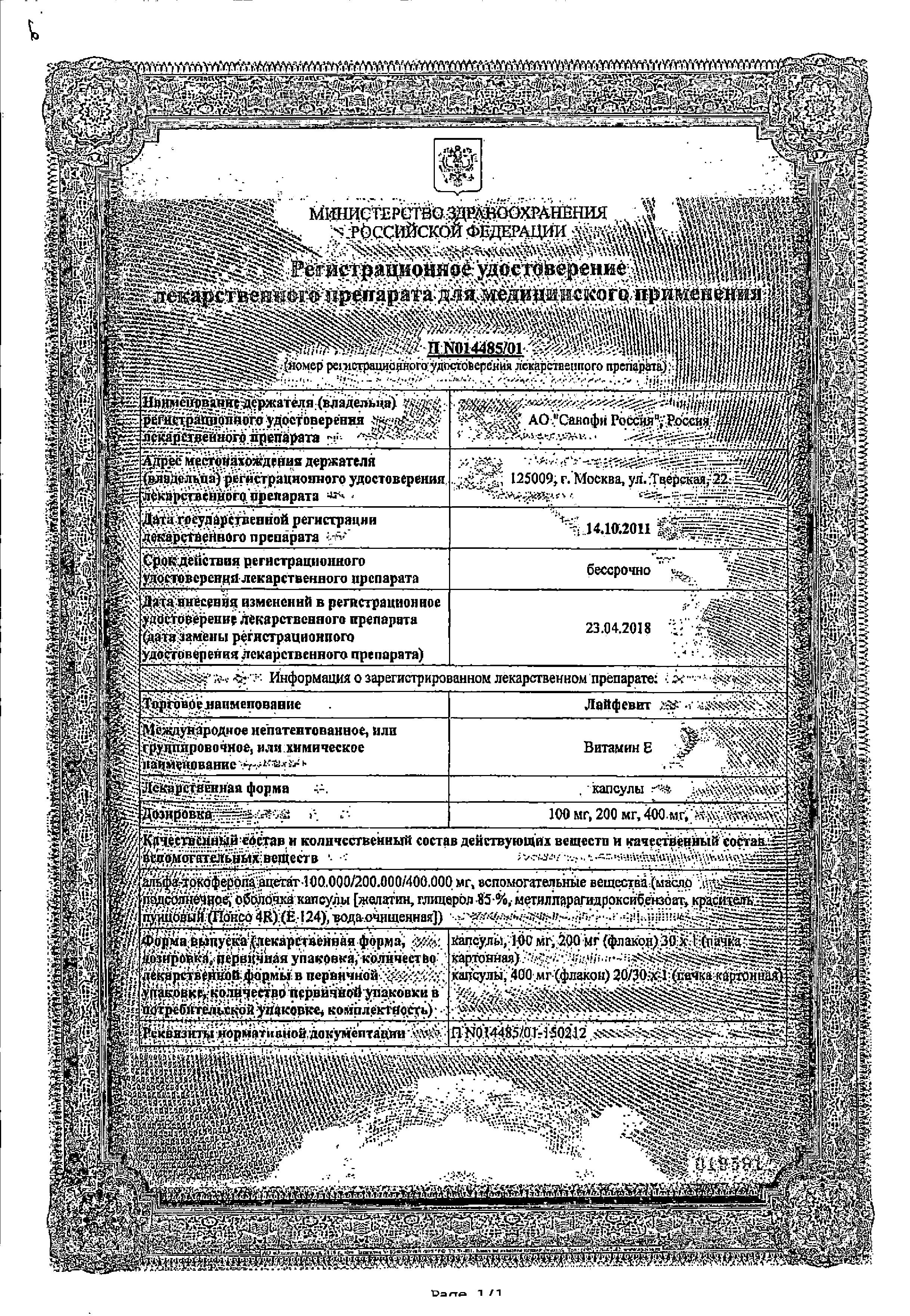 Лайфевит сертификат