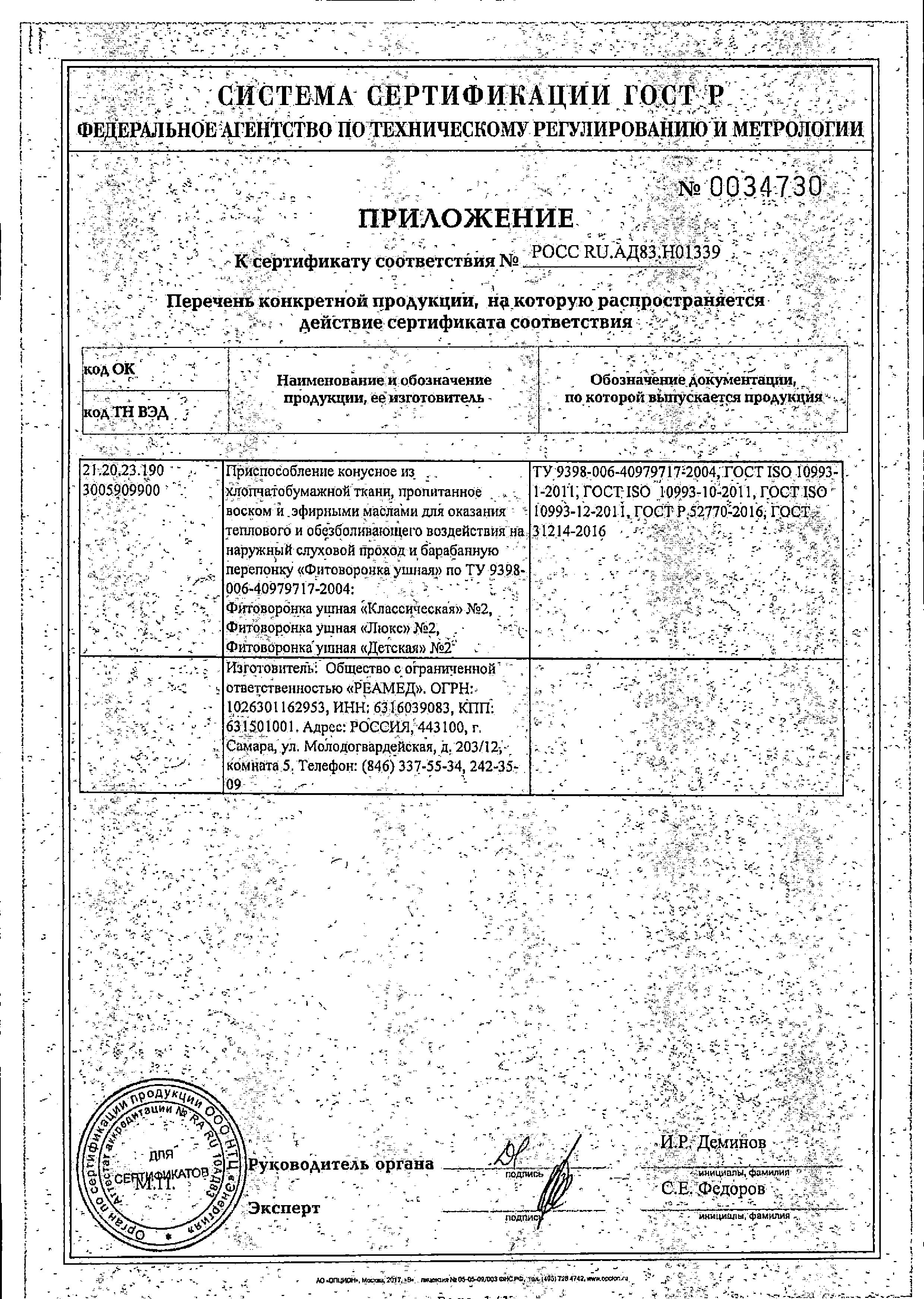 Витатека Фитоворонка ушная Люкс сертификат