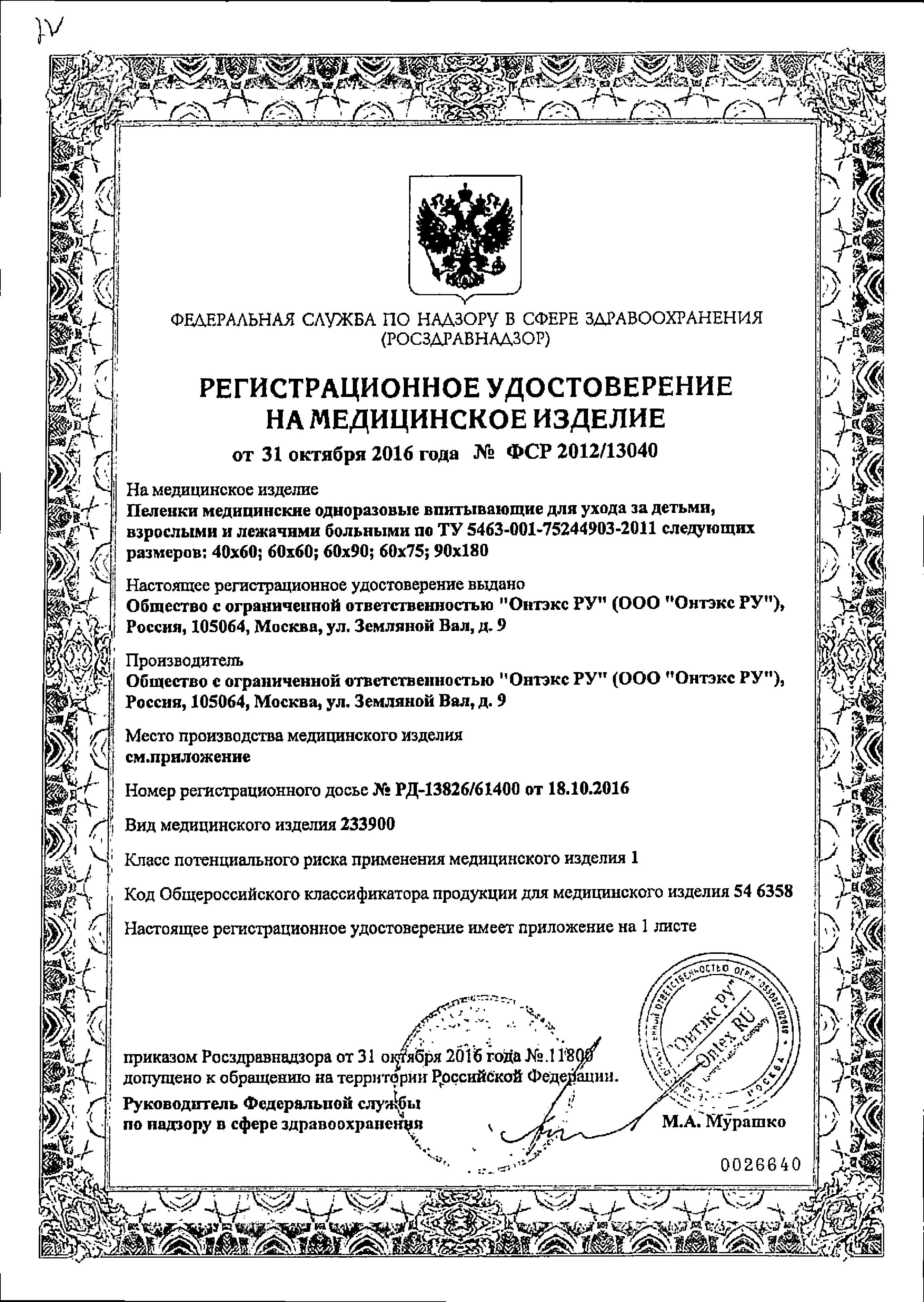 Пеленки впитывающие iD Protect сертификат