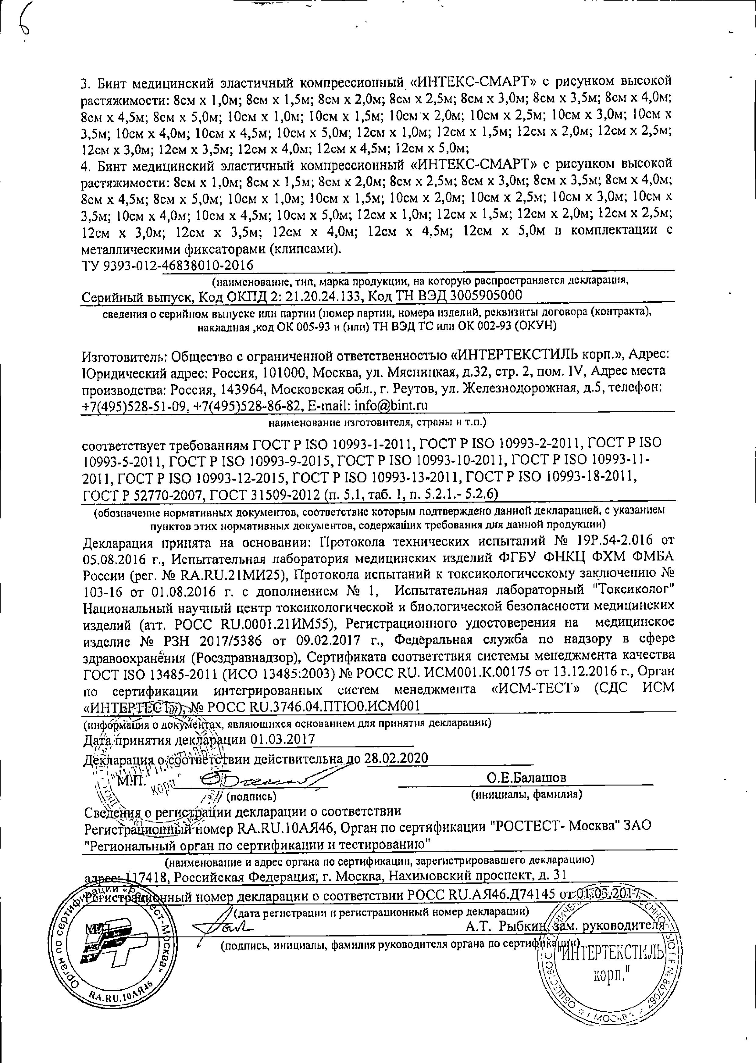 Клинса Бинт эластичный компрессионный Интекс-смарт сертификат