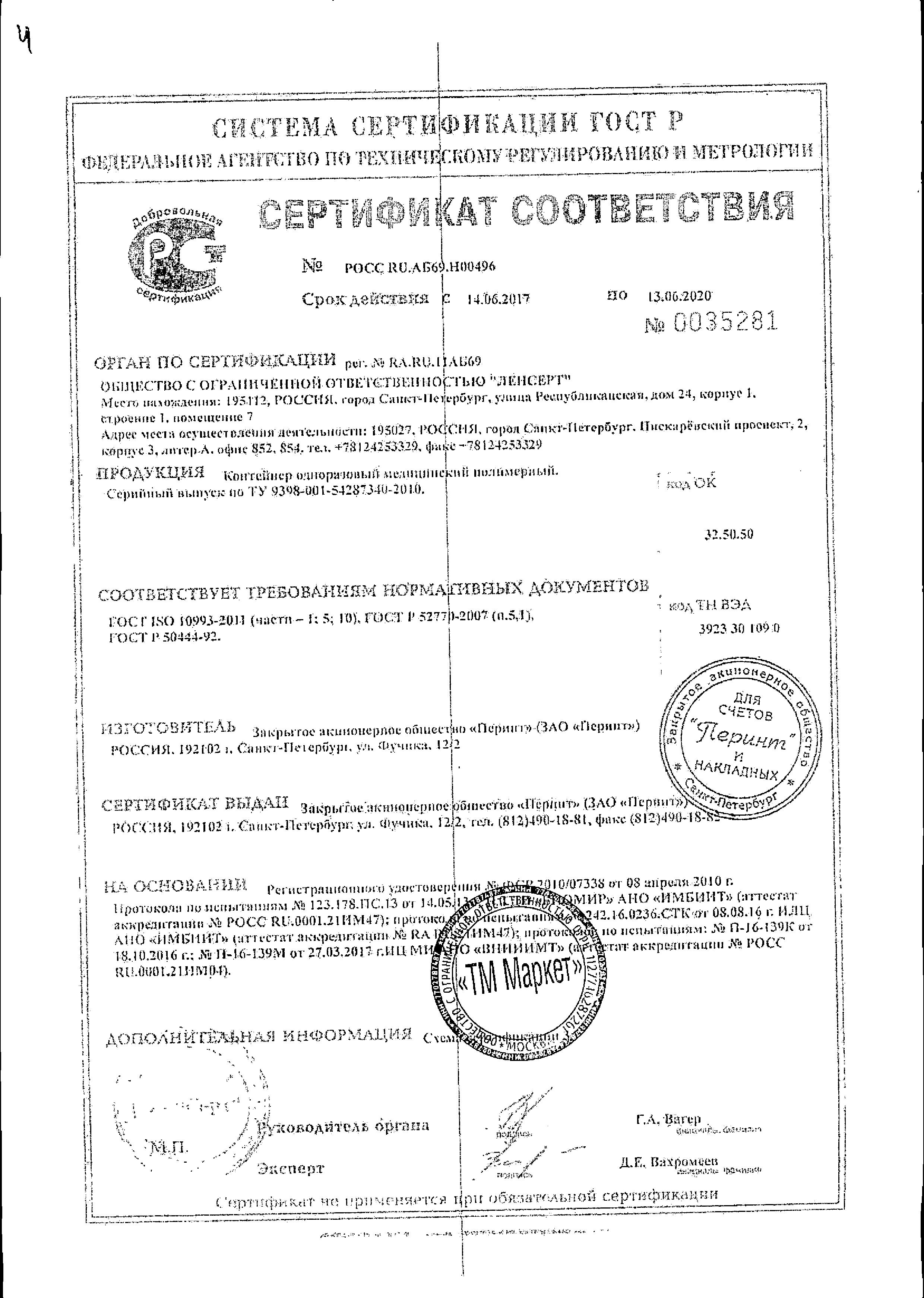 Клинса контейнер для биоматериалов с ложкой сертификат