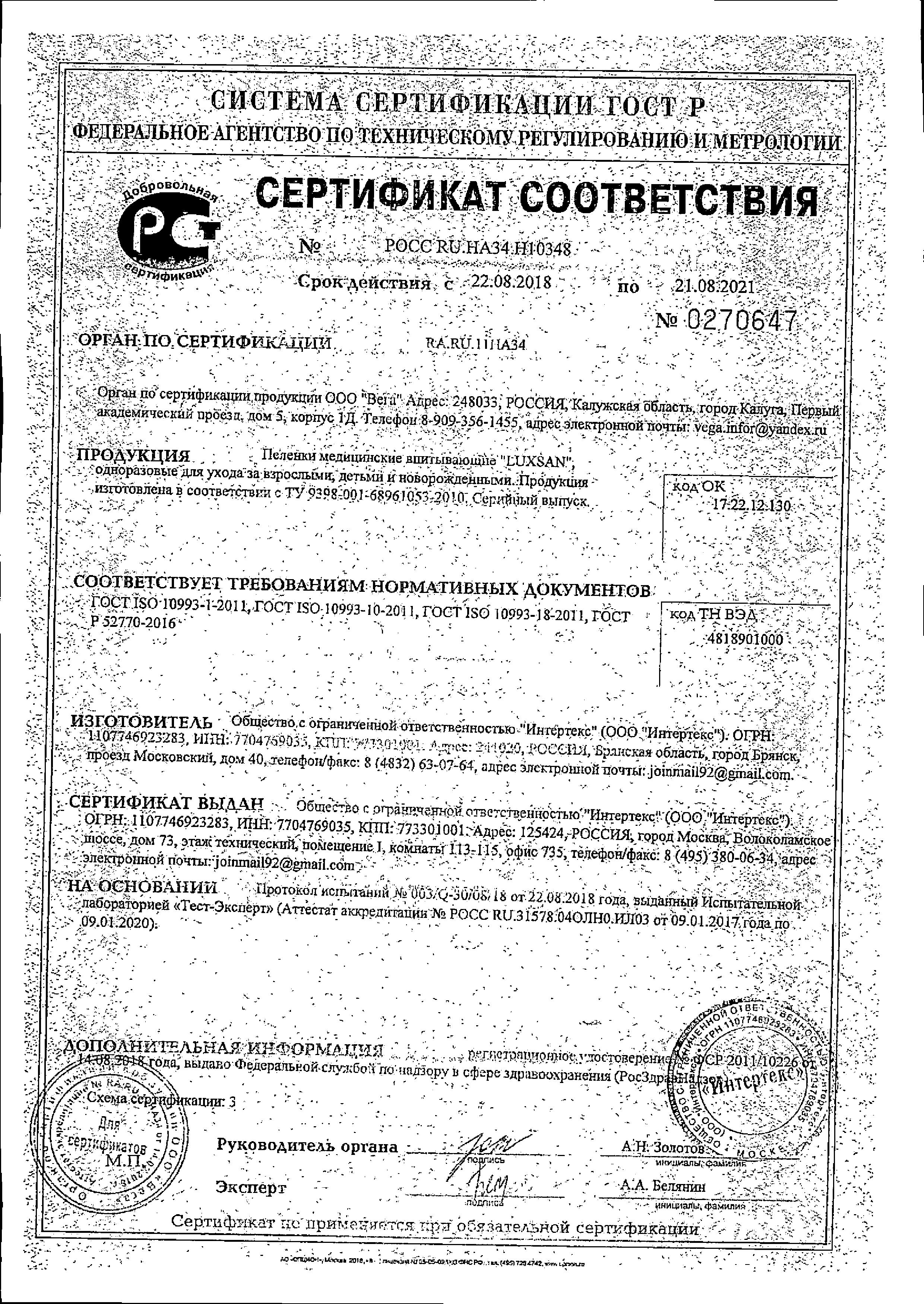 Клинса пеленки впитывающие для взрослых сертификат