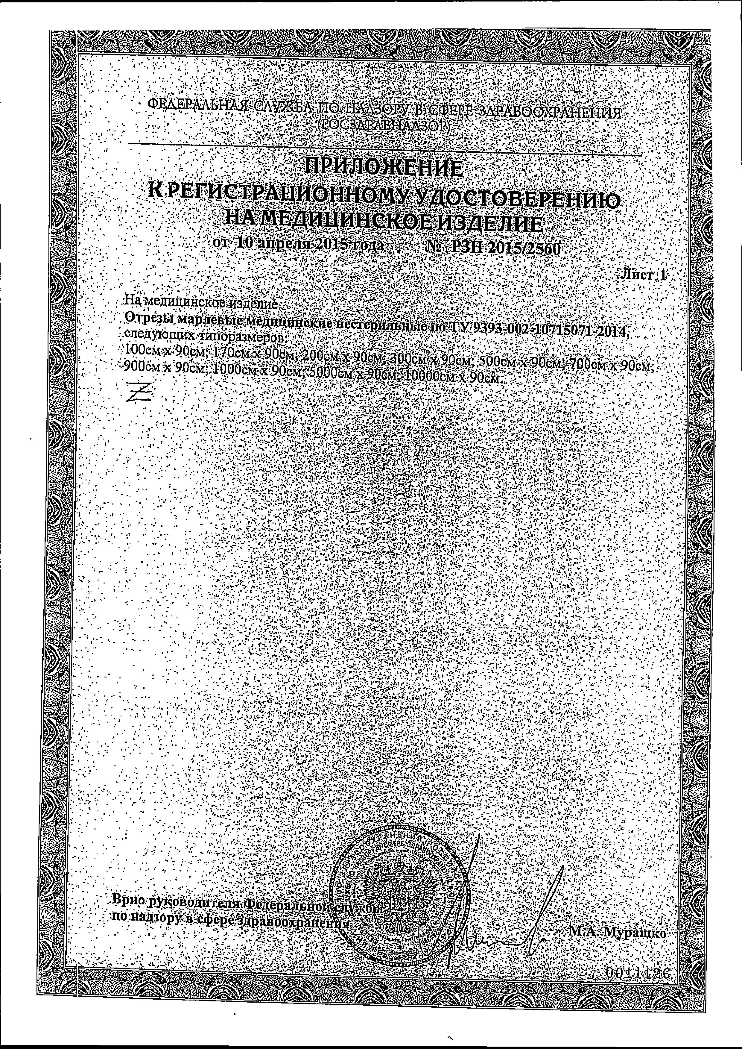 Клинса марля нестерильная высокой плотности сертификат