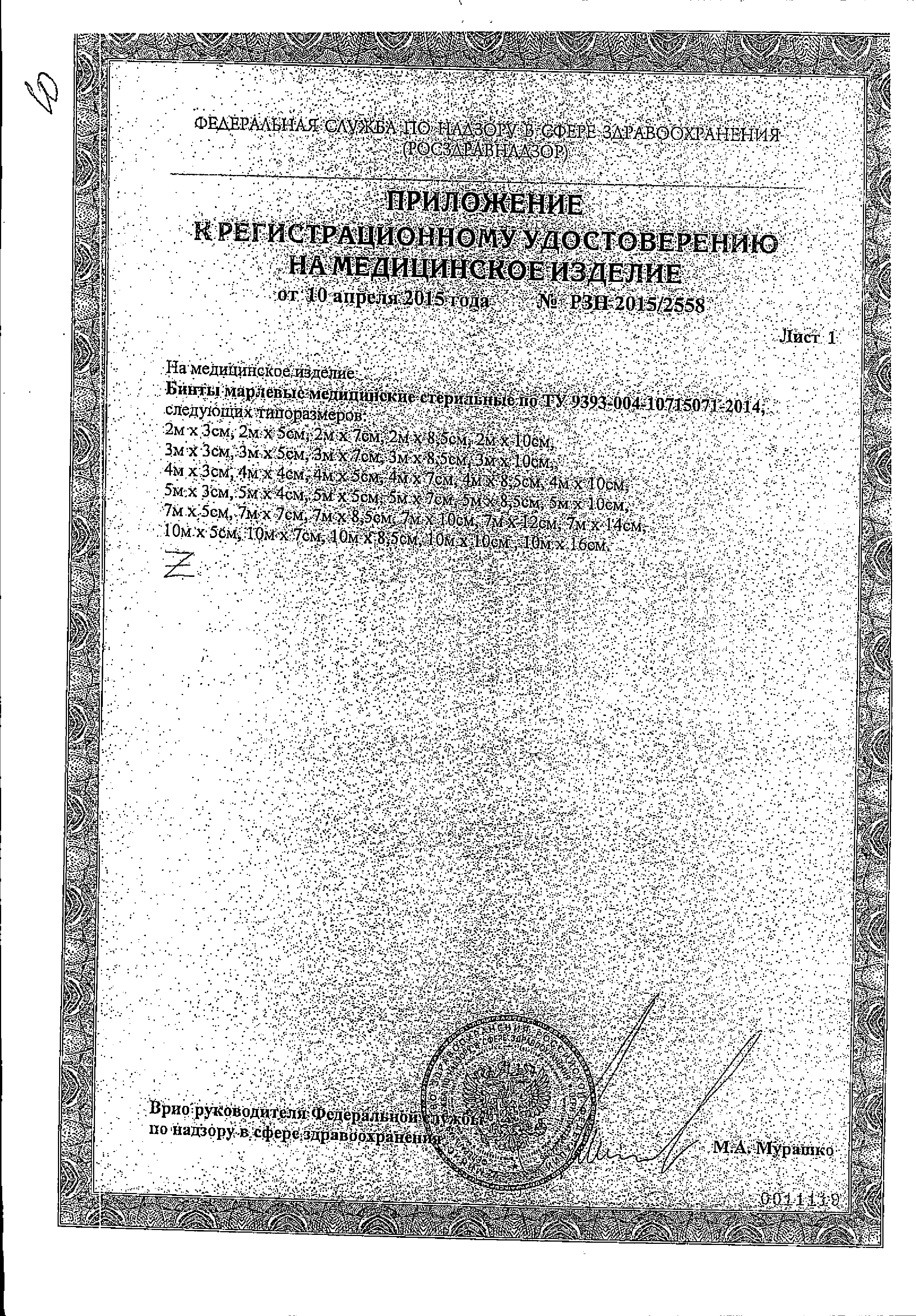 Клинса бинт марлевый стерильный сертификат