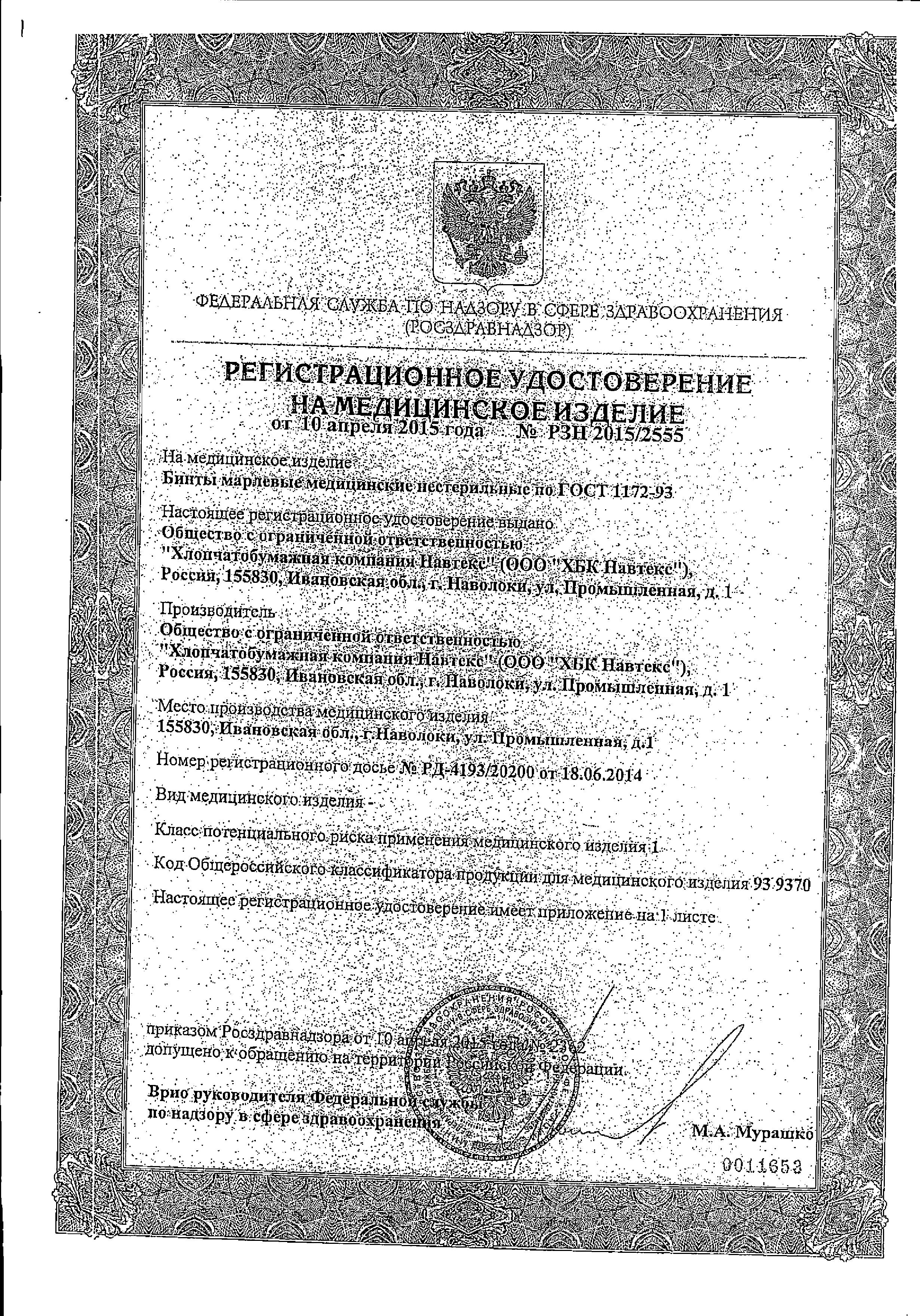 Клинса бинт марлевый нестерильный высокой плотности сертификат