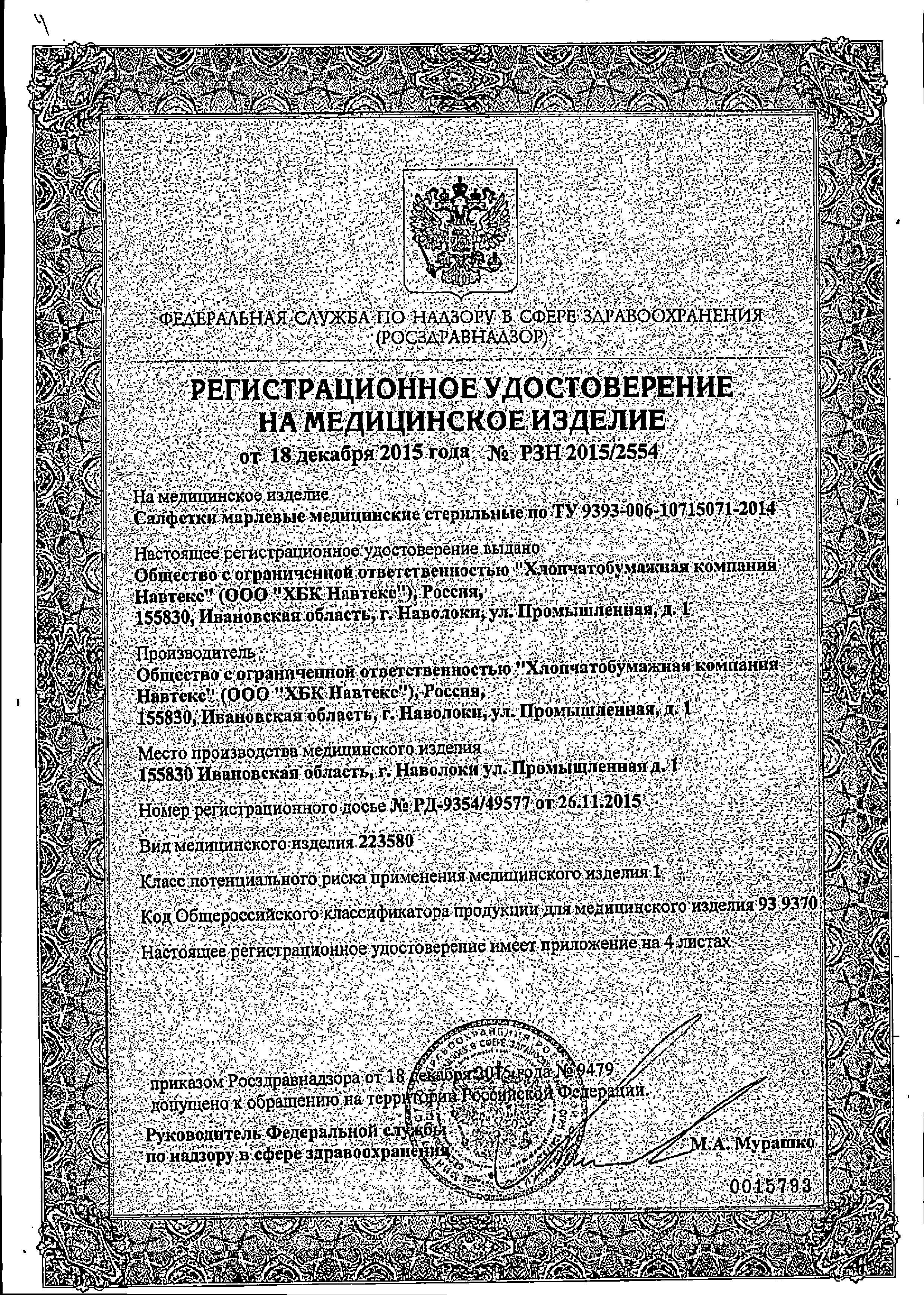 Клинса салфетки марлевые стерильные сертификат
