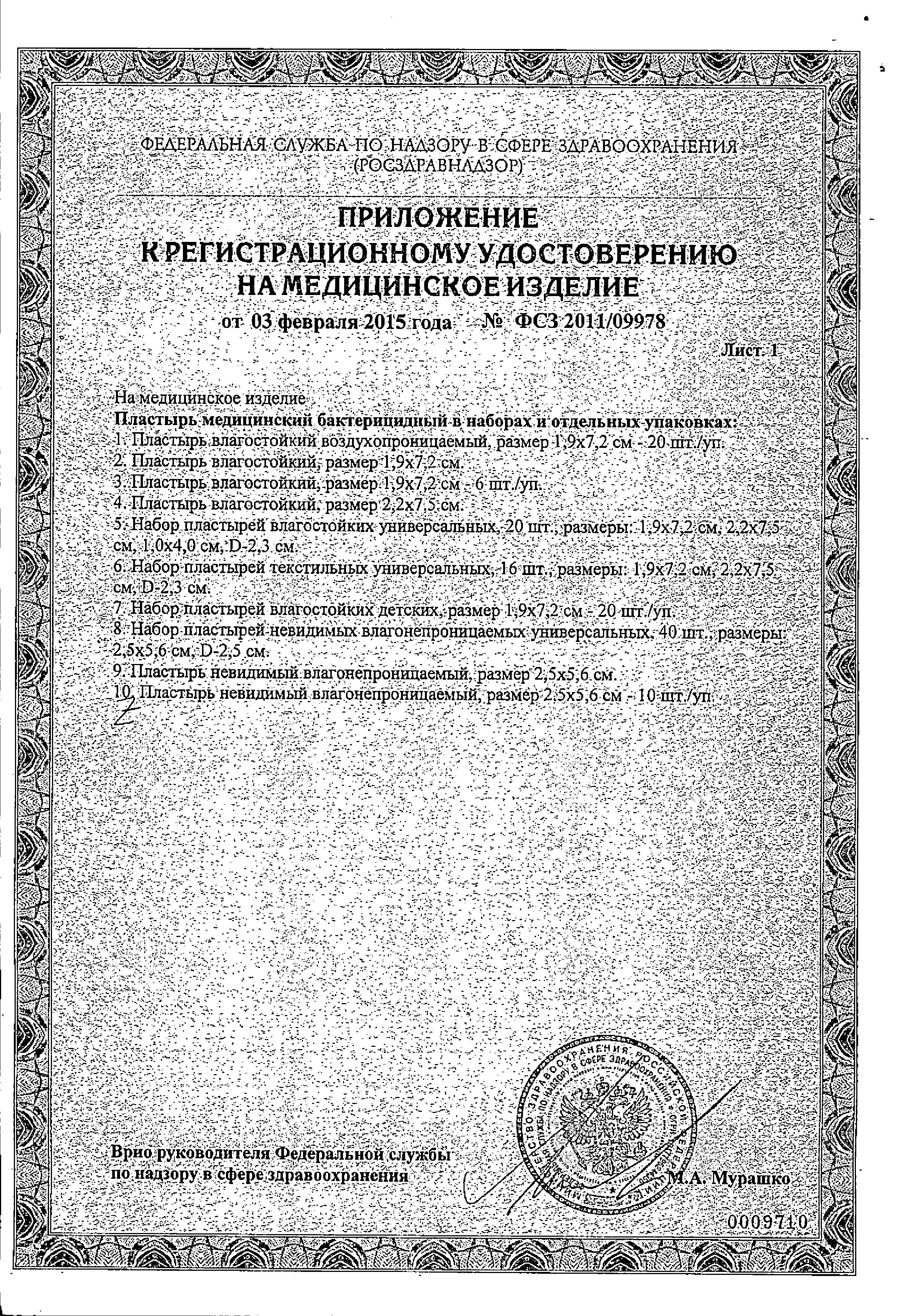 Клинса пластырь текстильный универсальный сертификат