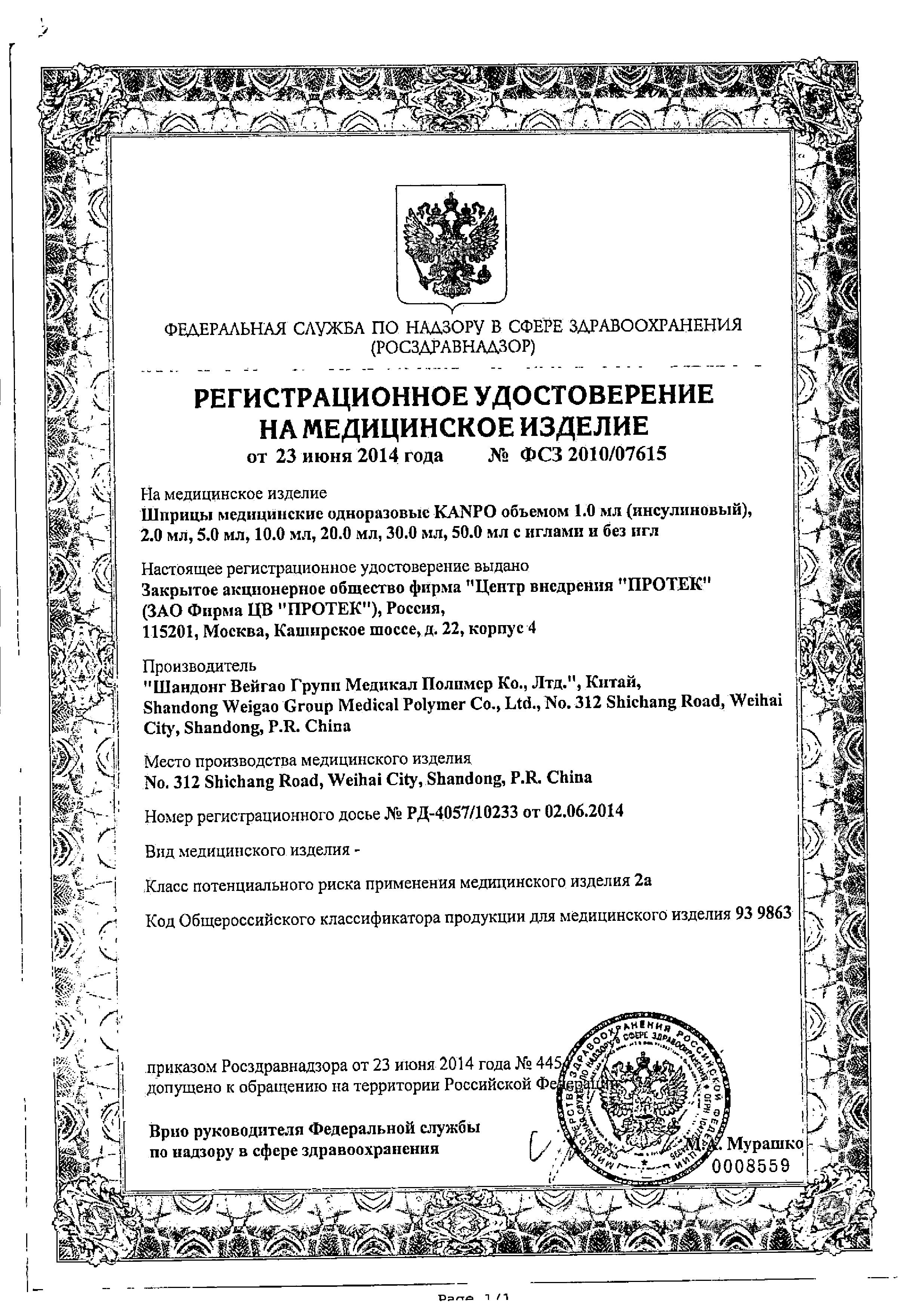 Kanpo Шприц инсулиновый трехкомпонентный сертификат