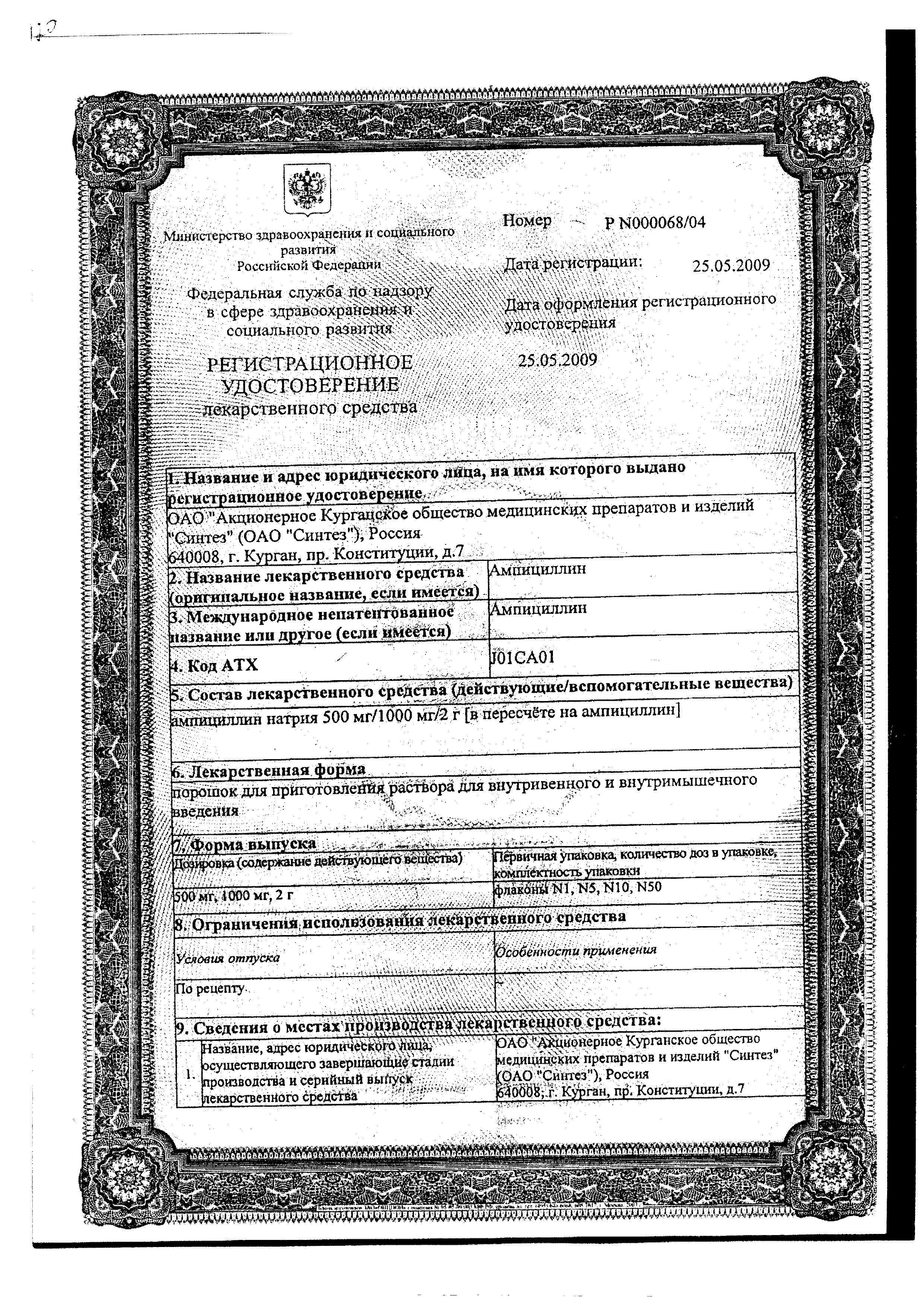 Ампициллин сертификат