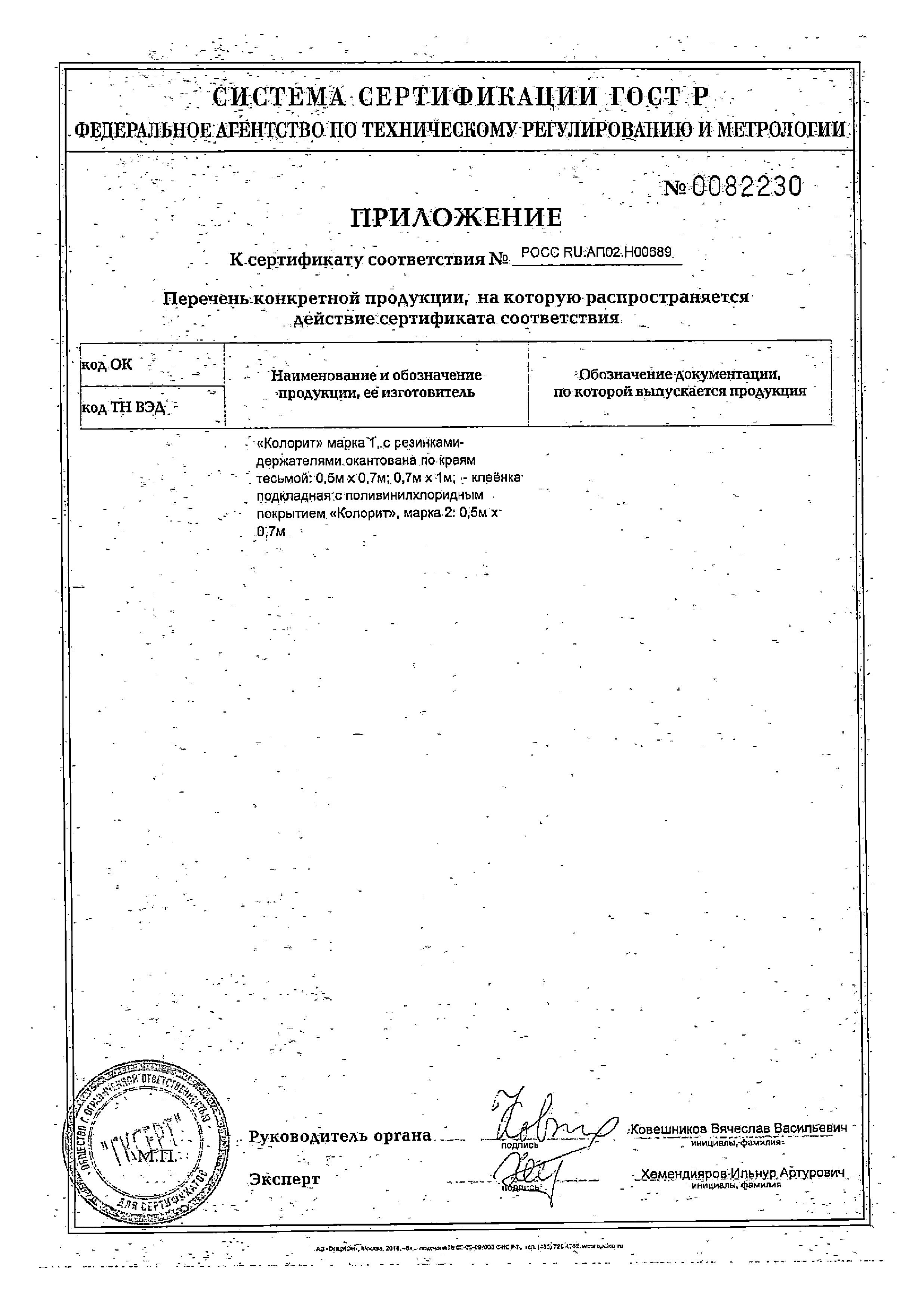 Клинса клеенка подкладная с пвх покрытием сертификат