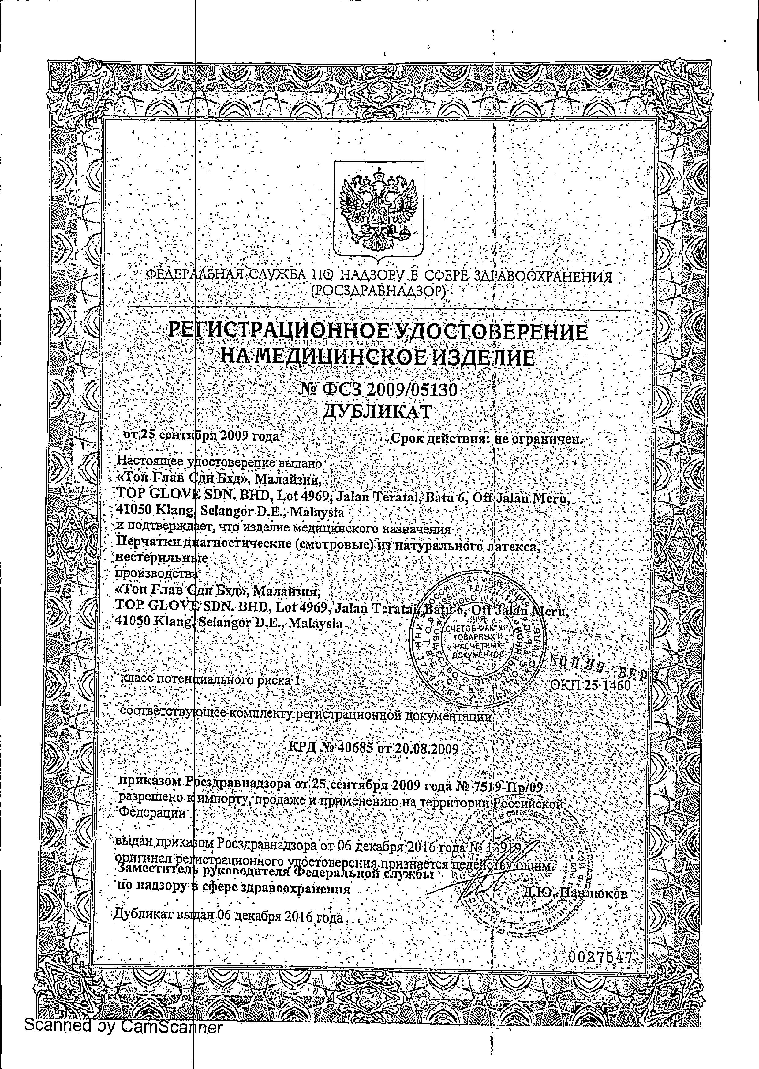 Клинса перчатки диагностические латексные неопудренные сертификат