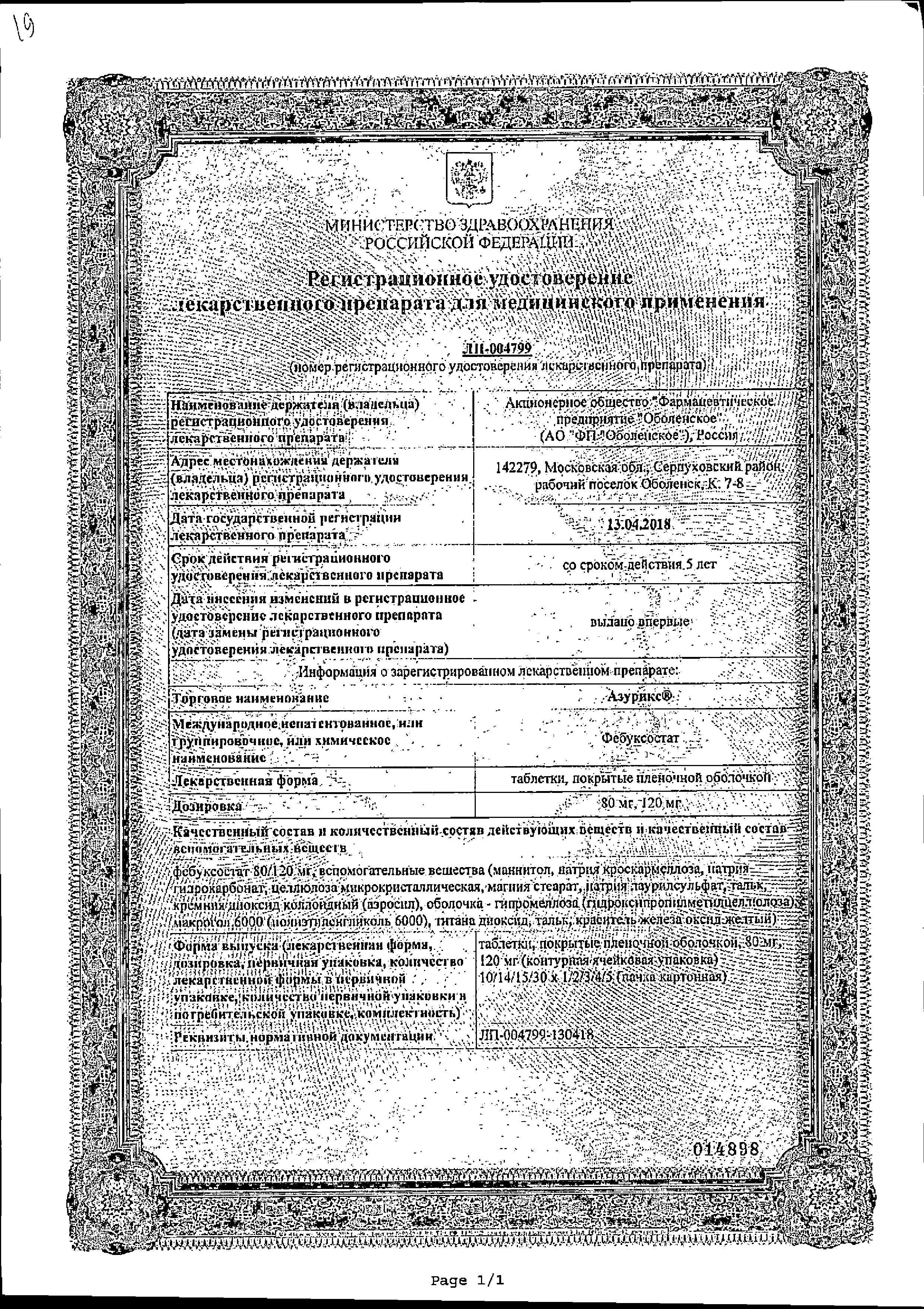 Азурикс сертификат