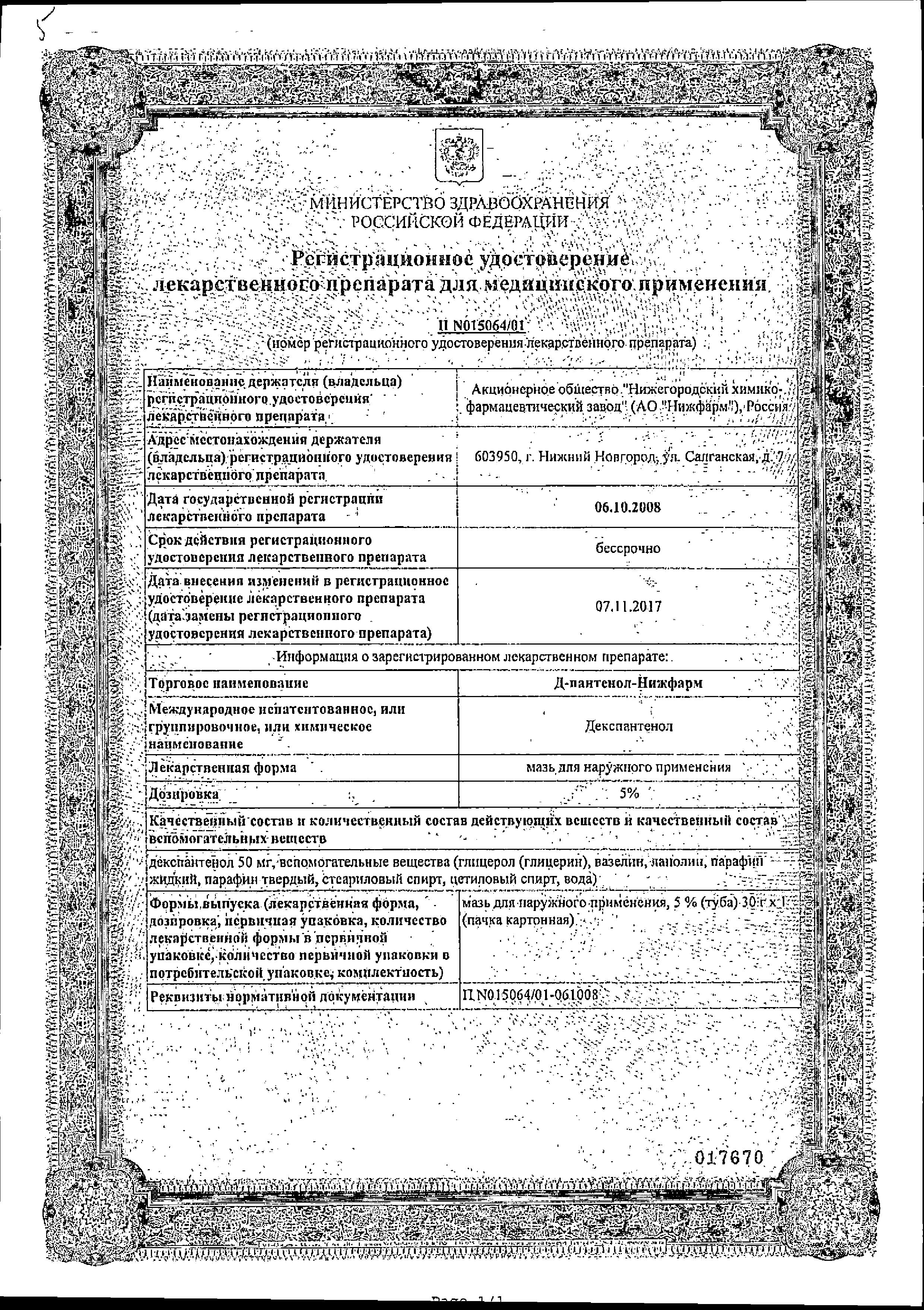 Д-Пантенол-Нижфарм сертификат