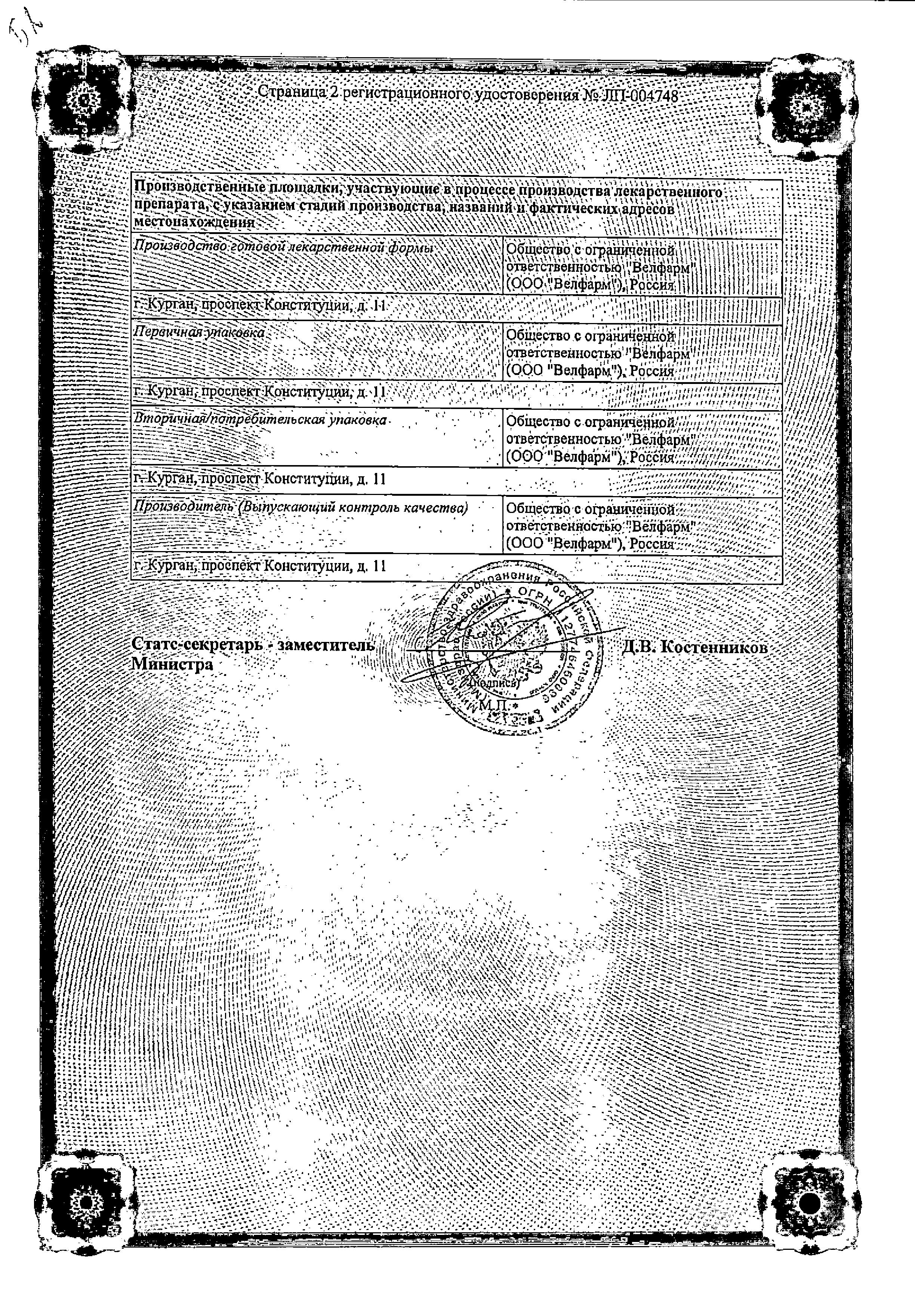 Дротаверин Велфарм сертификат