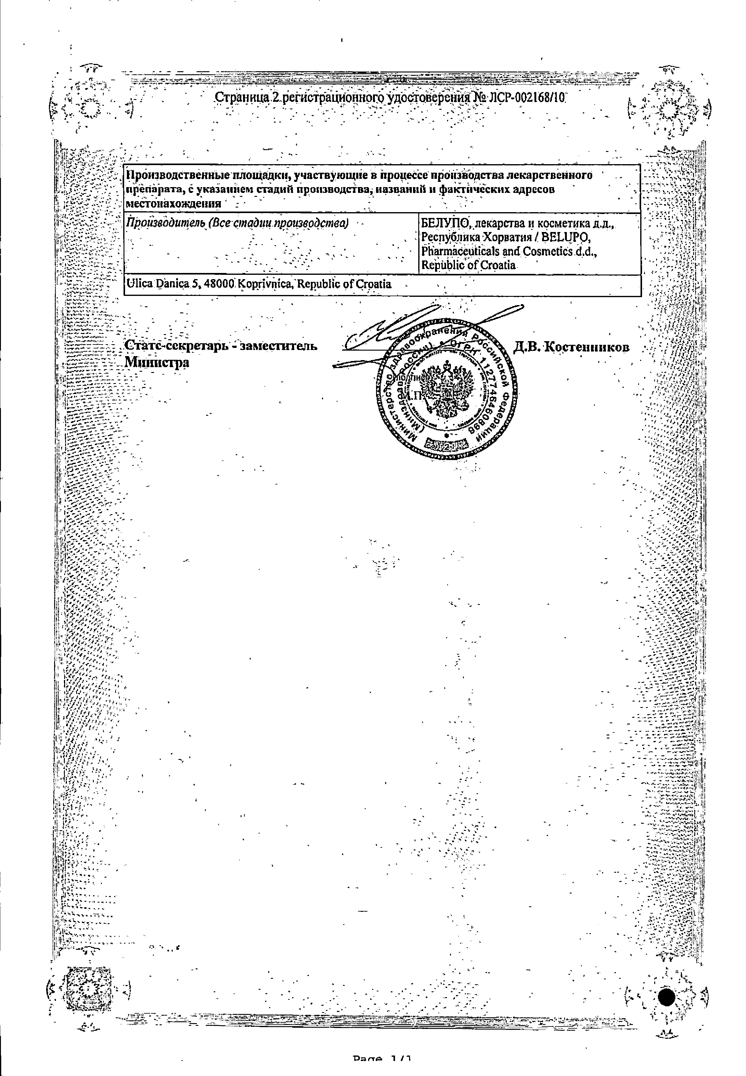 Катэна сертификат
