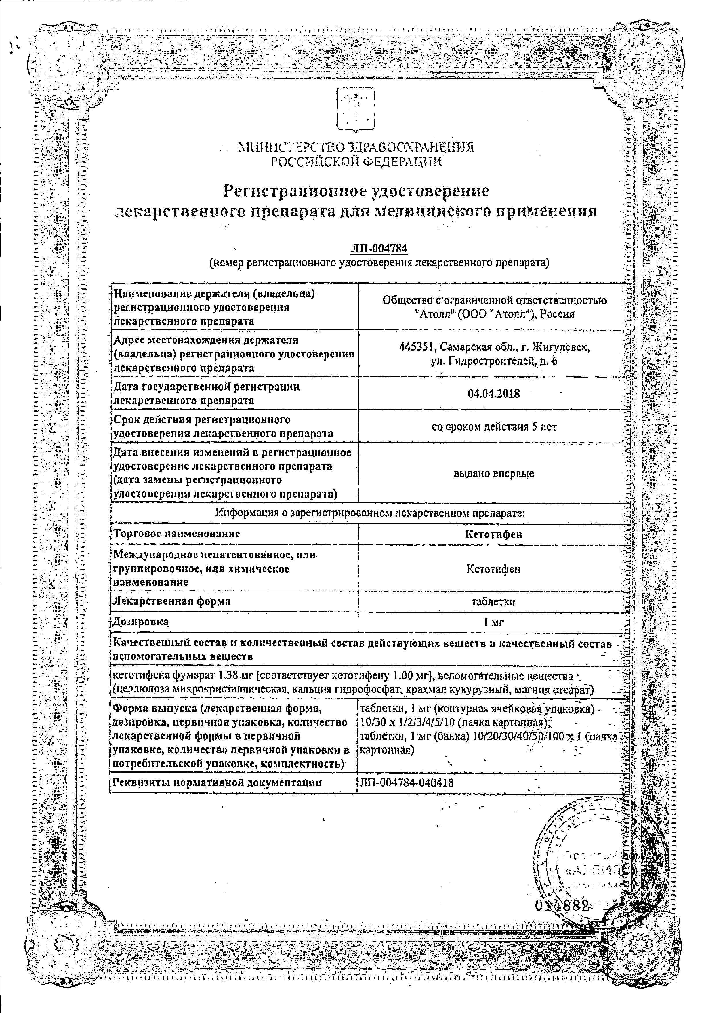 Кетотифен сертификат