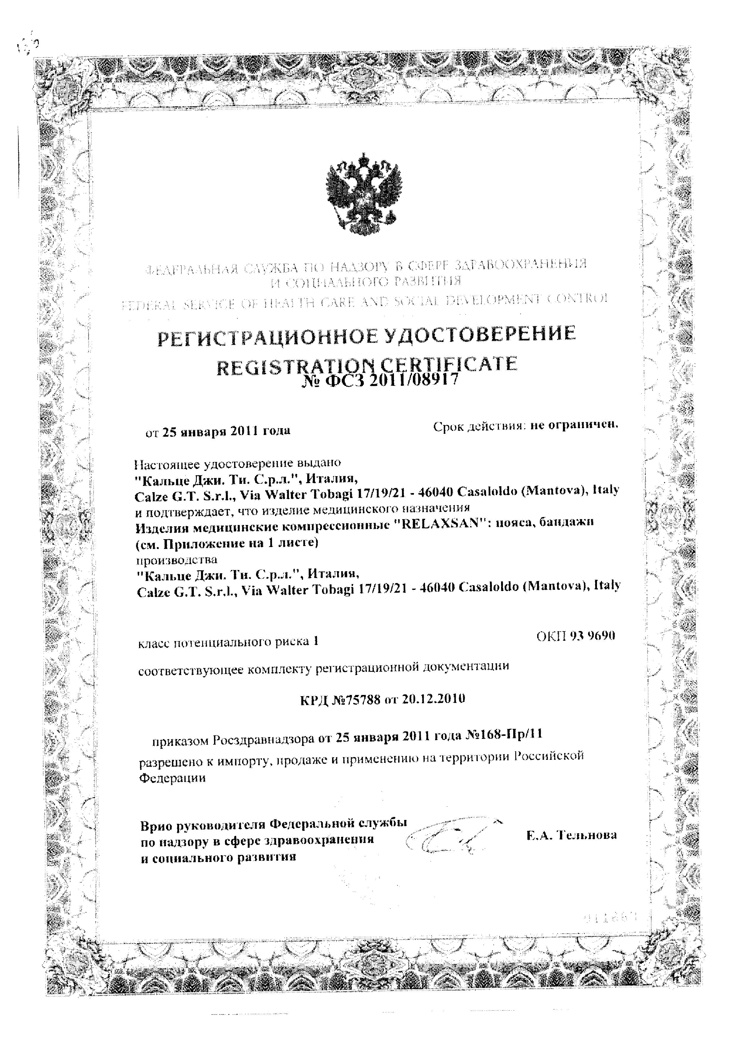 Relaxsan бандаж дородовый сертификат