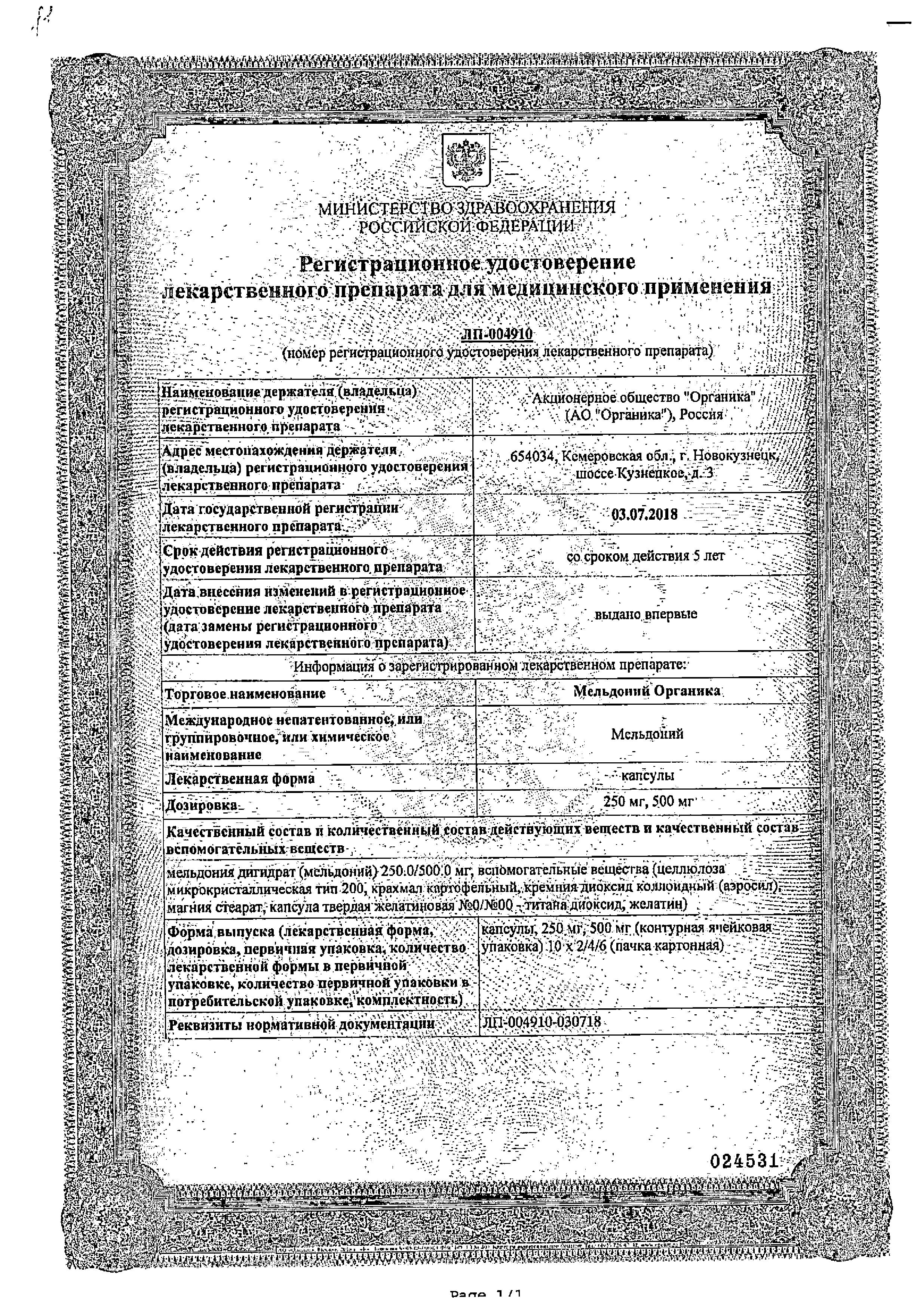Мельдоний Органика сертификат