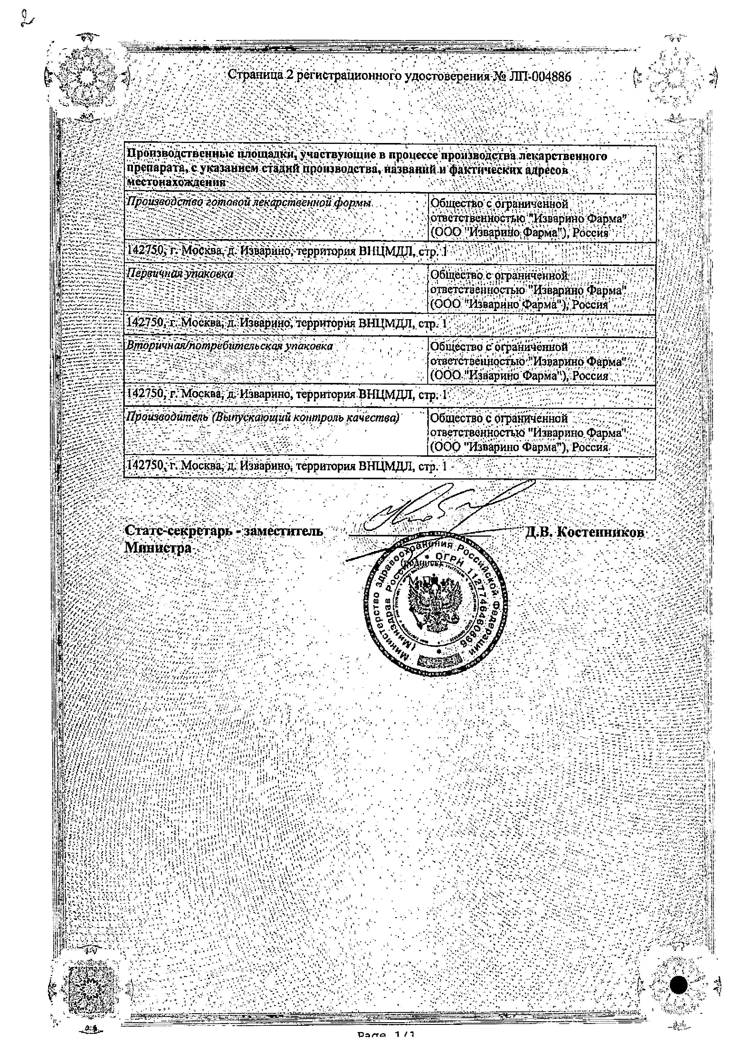 Мемантин сертификат