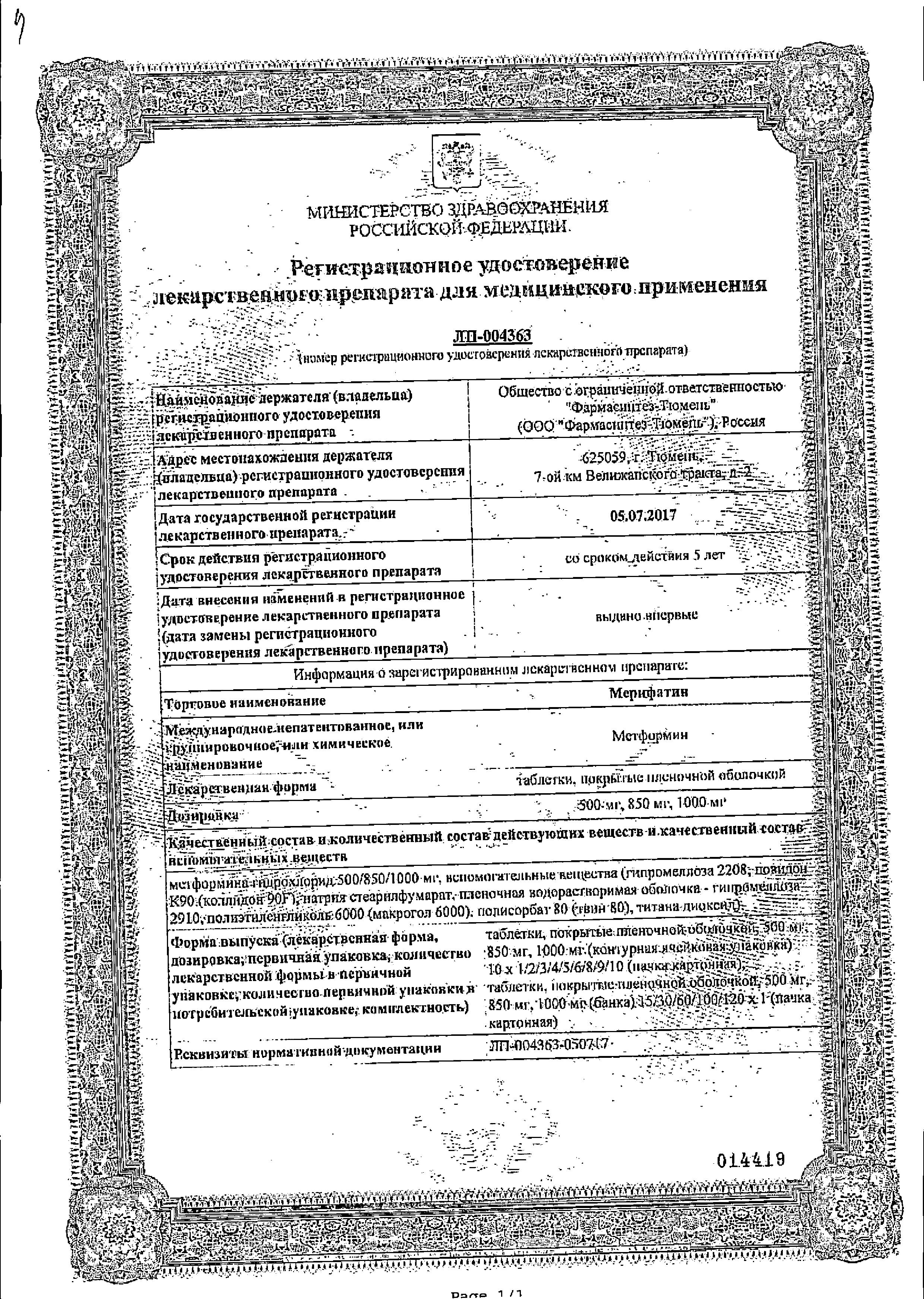 Мерифатин сертификат